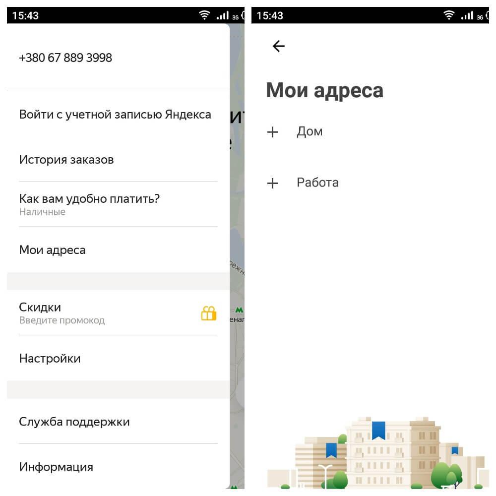 На фото изображено меню Яндекс.Такси.