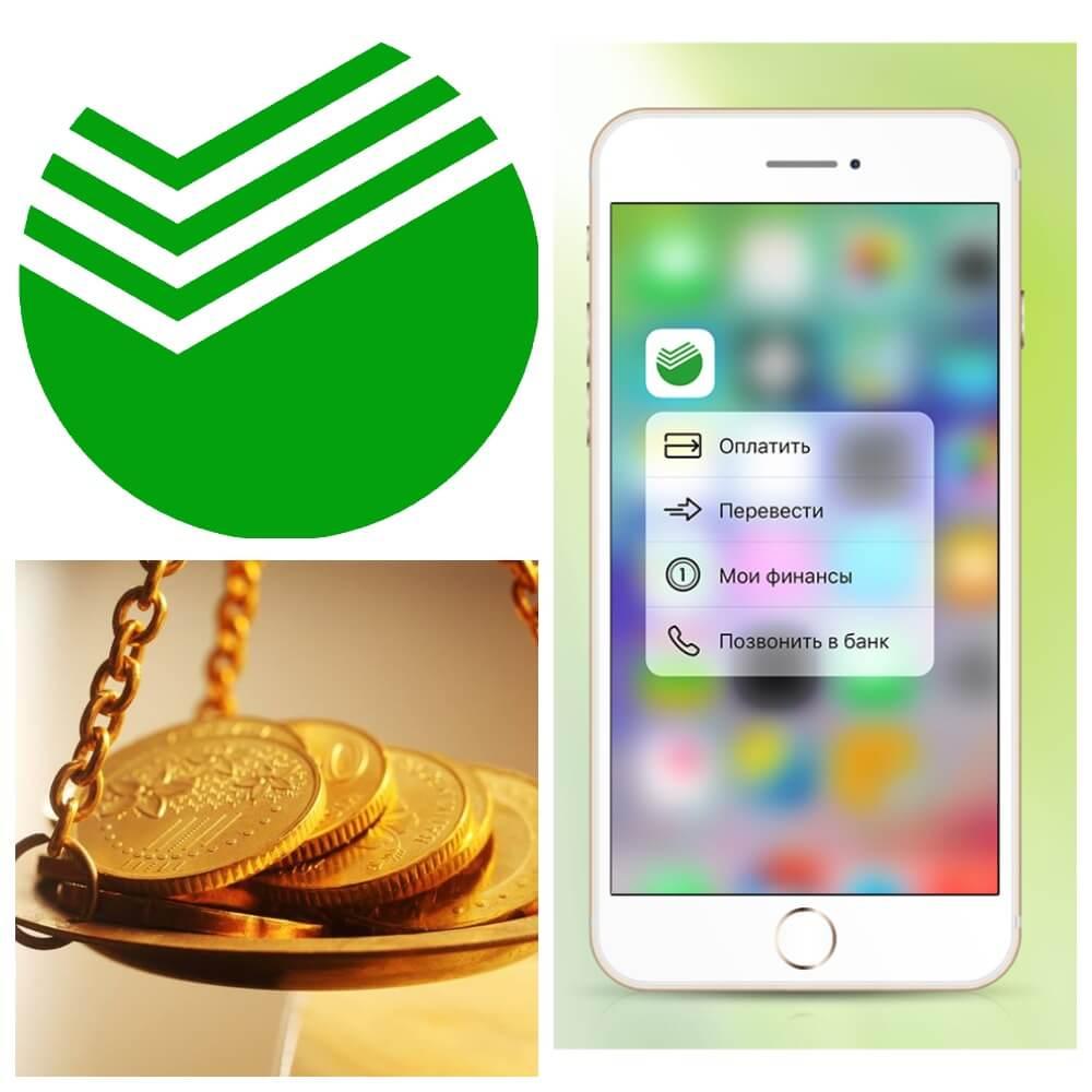 На фото изображены монеты на весах, знак сбербанка и приложение в телефоне.