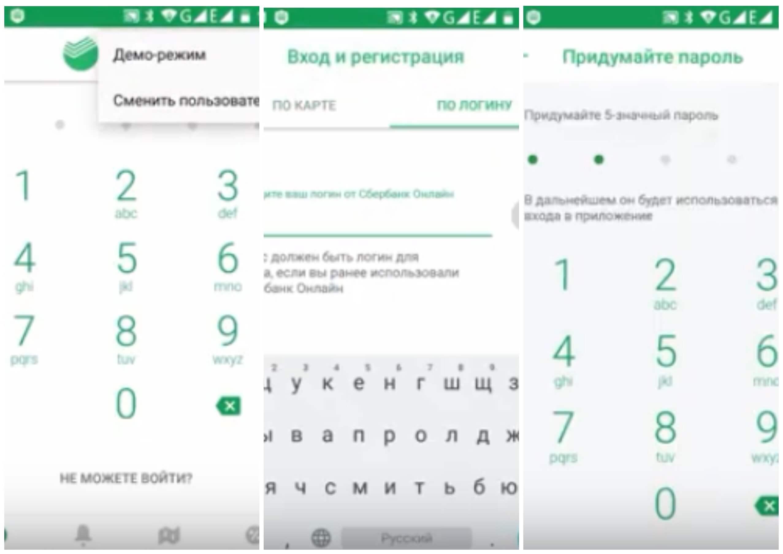 На фото изображен процесс смены пароля в приложении Сбербанк онлайн.