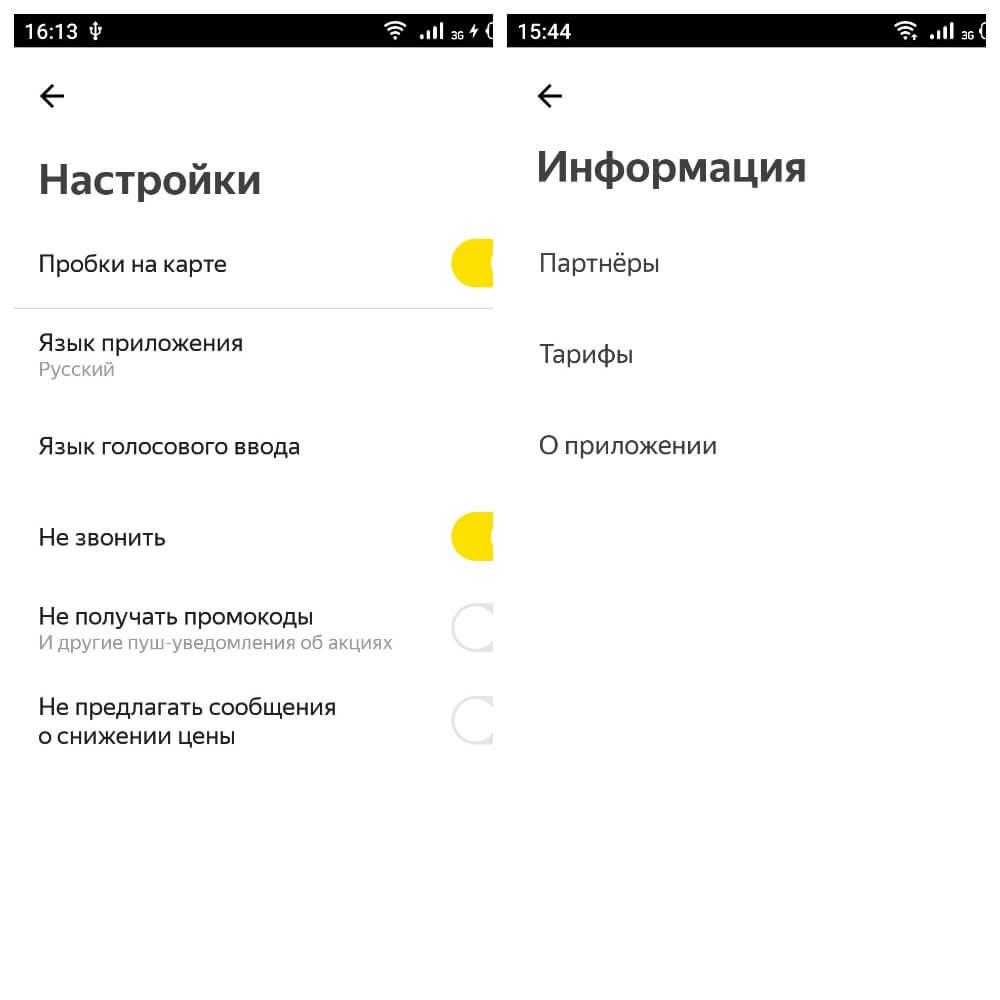 На фото меню настроек приложения Яндекс.Такси.