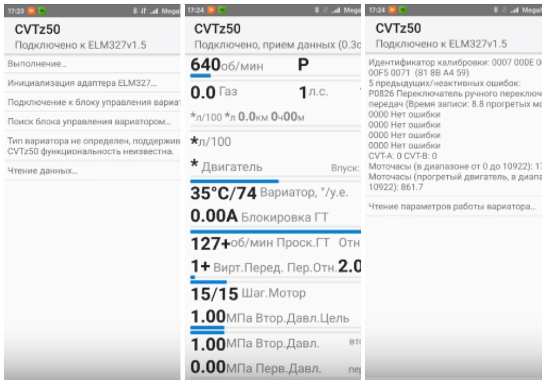 На фото изображено приложение CVTz50.
