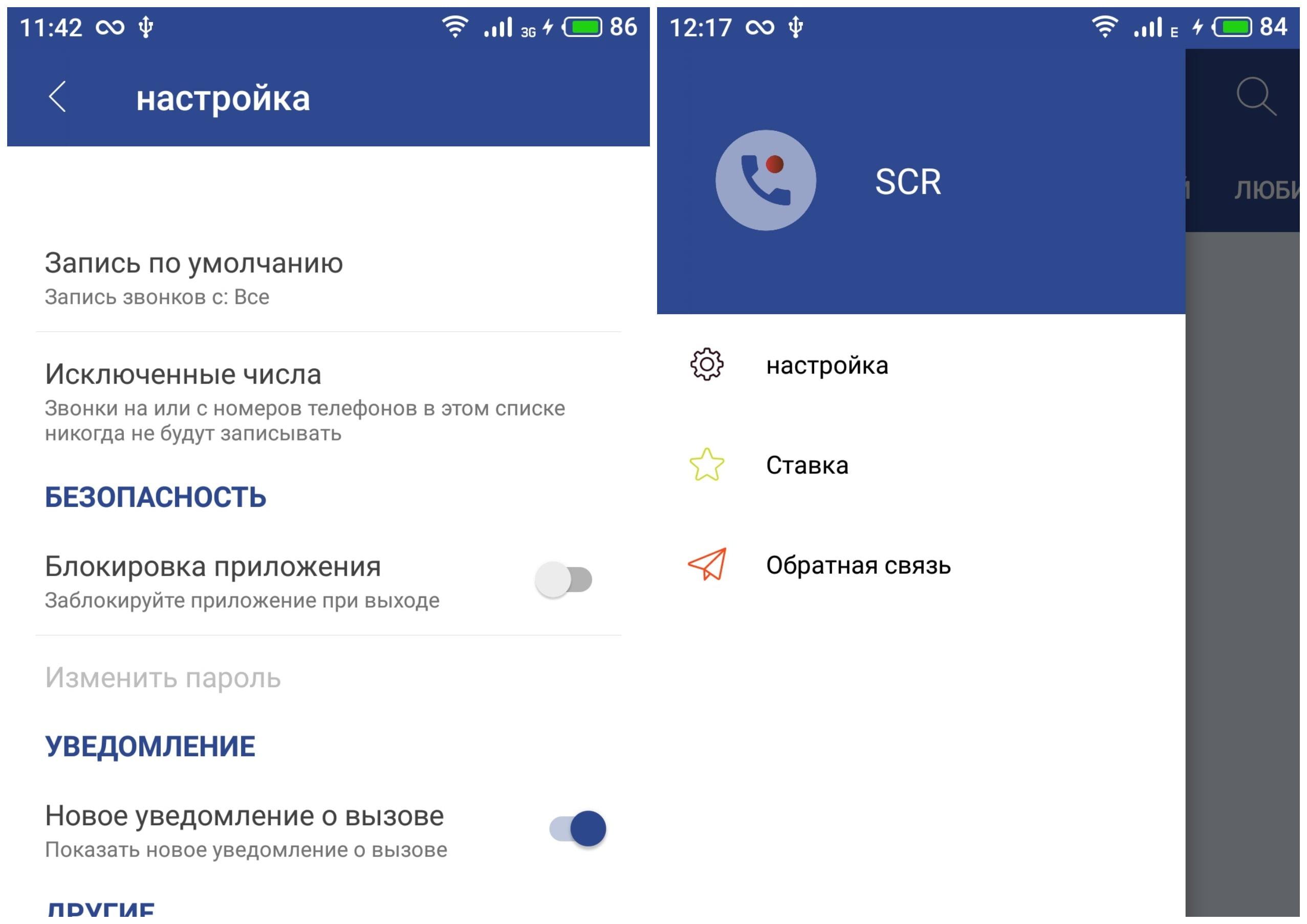 На фото приложение SCR.