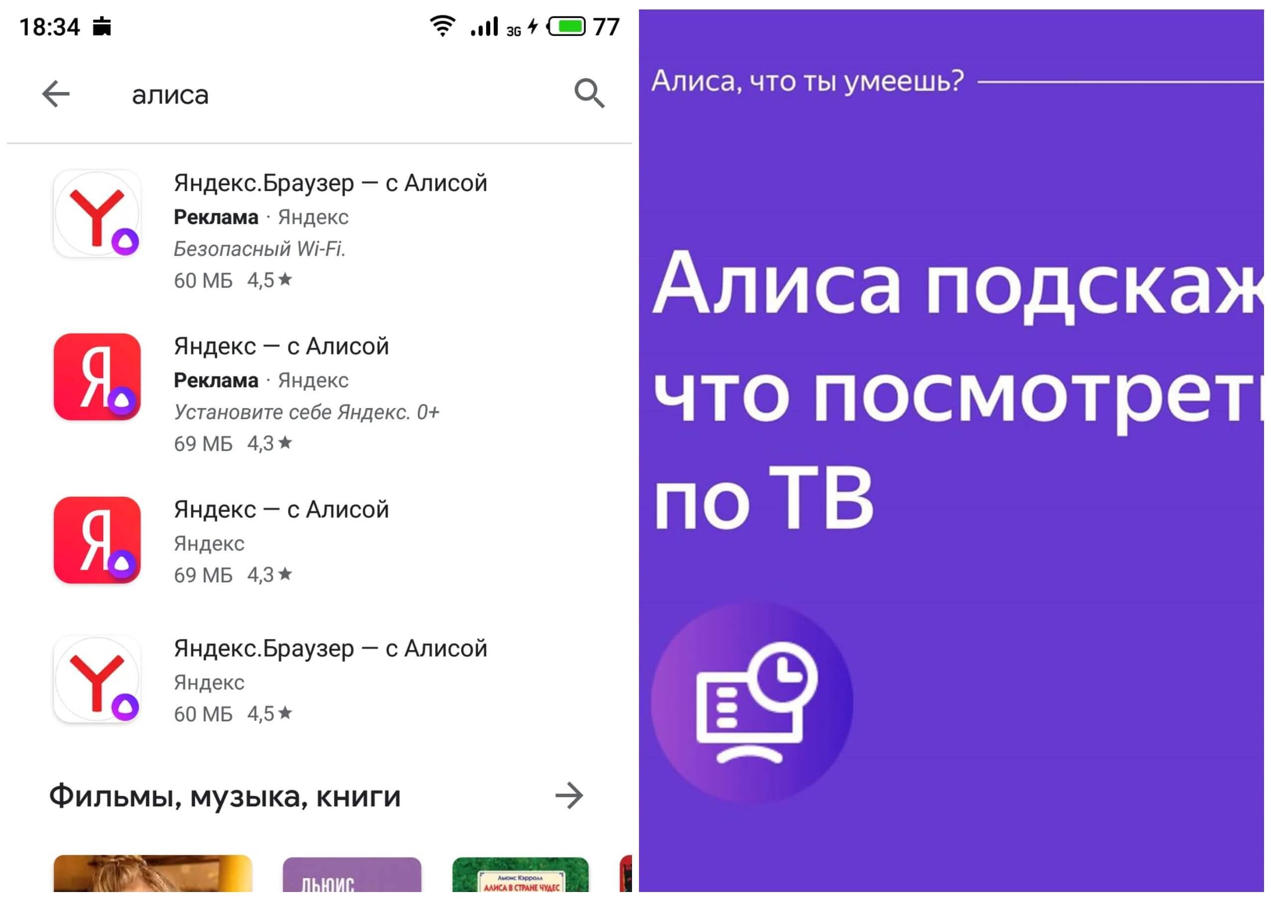 На фото изображено приложение Алиса с браузером Яндекс.