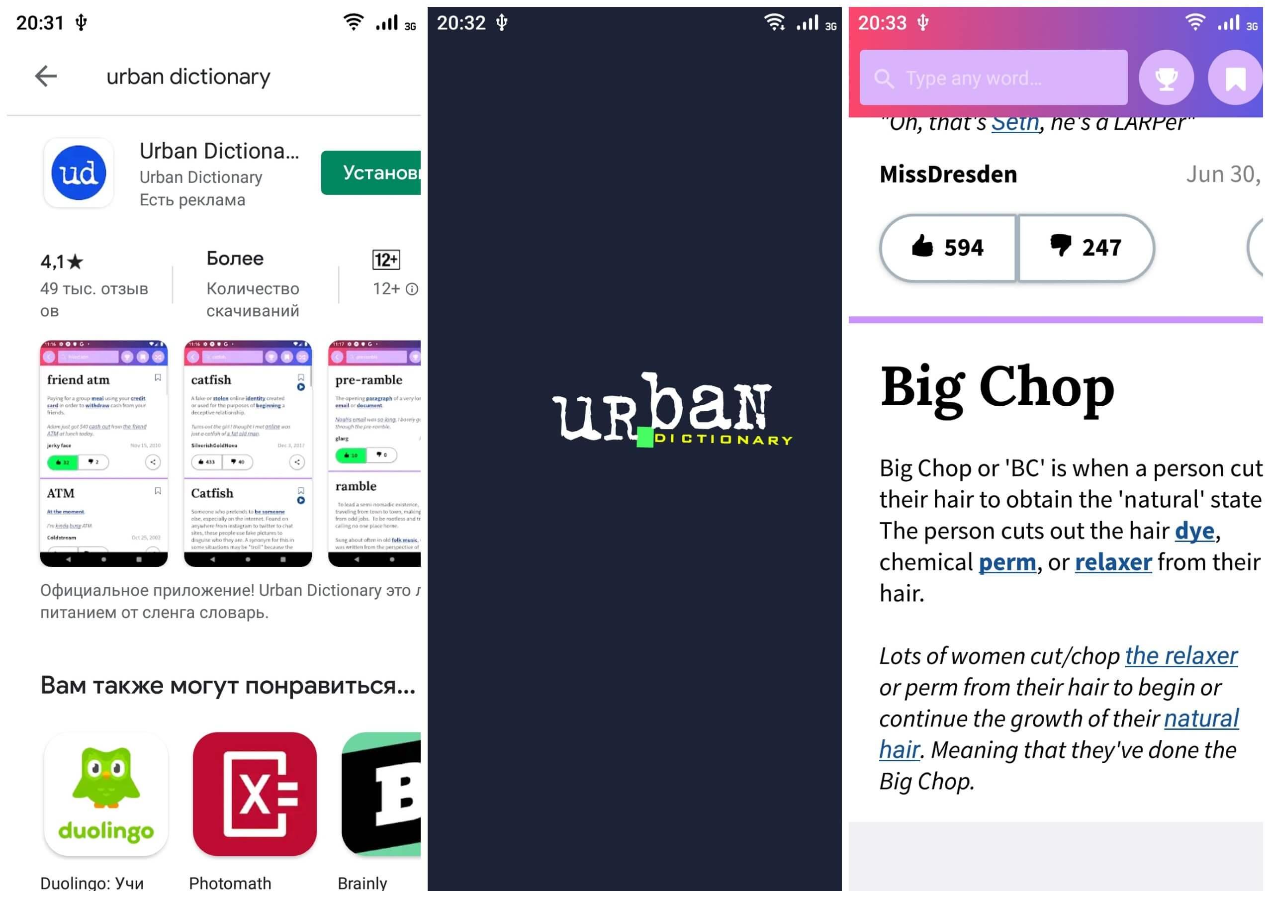 На фото приложение для английского Urban Dictionary.