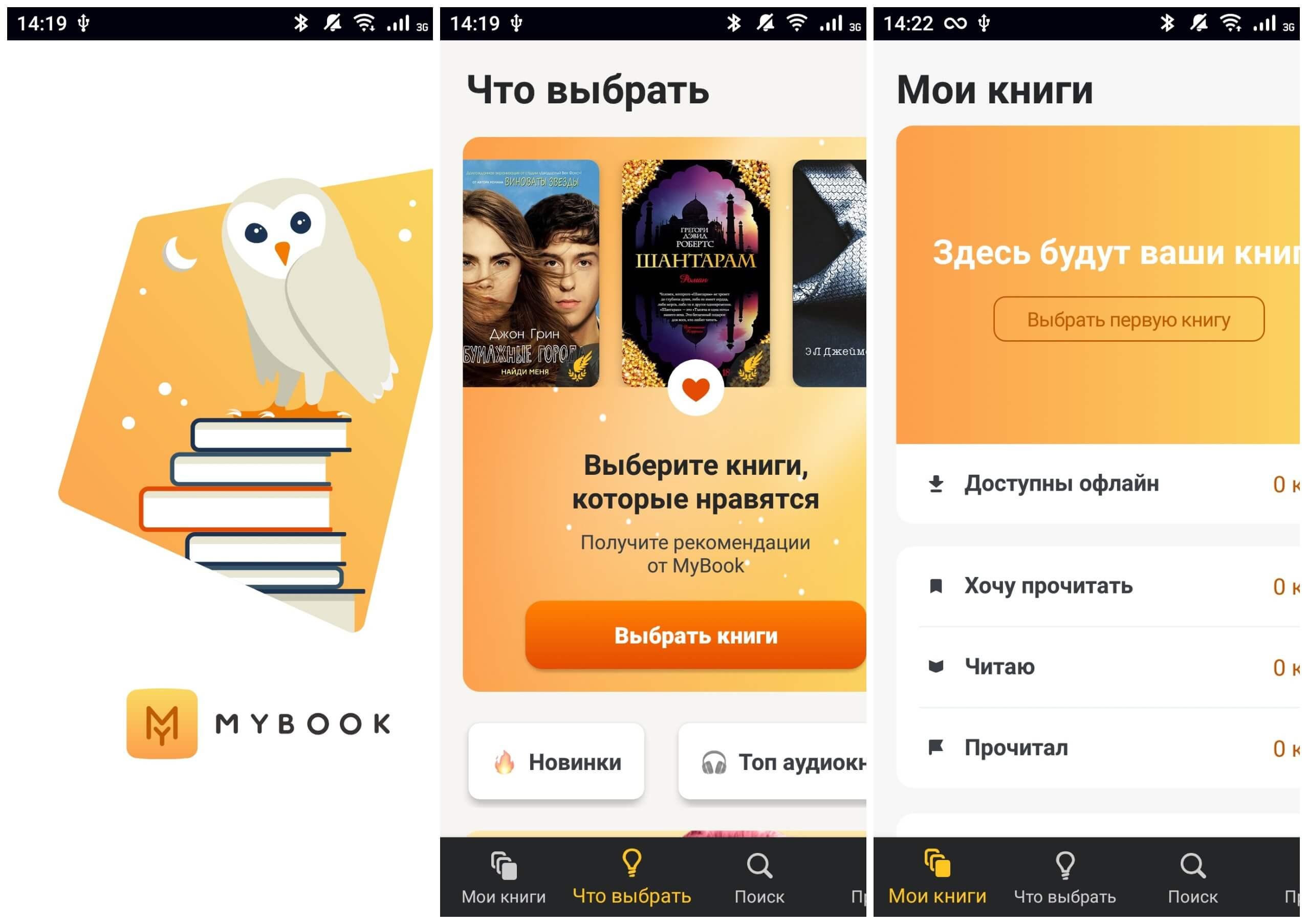 На фото изображено приложение MyBook.