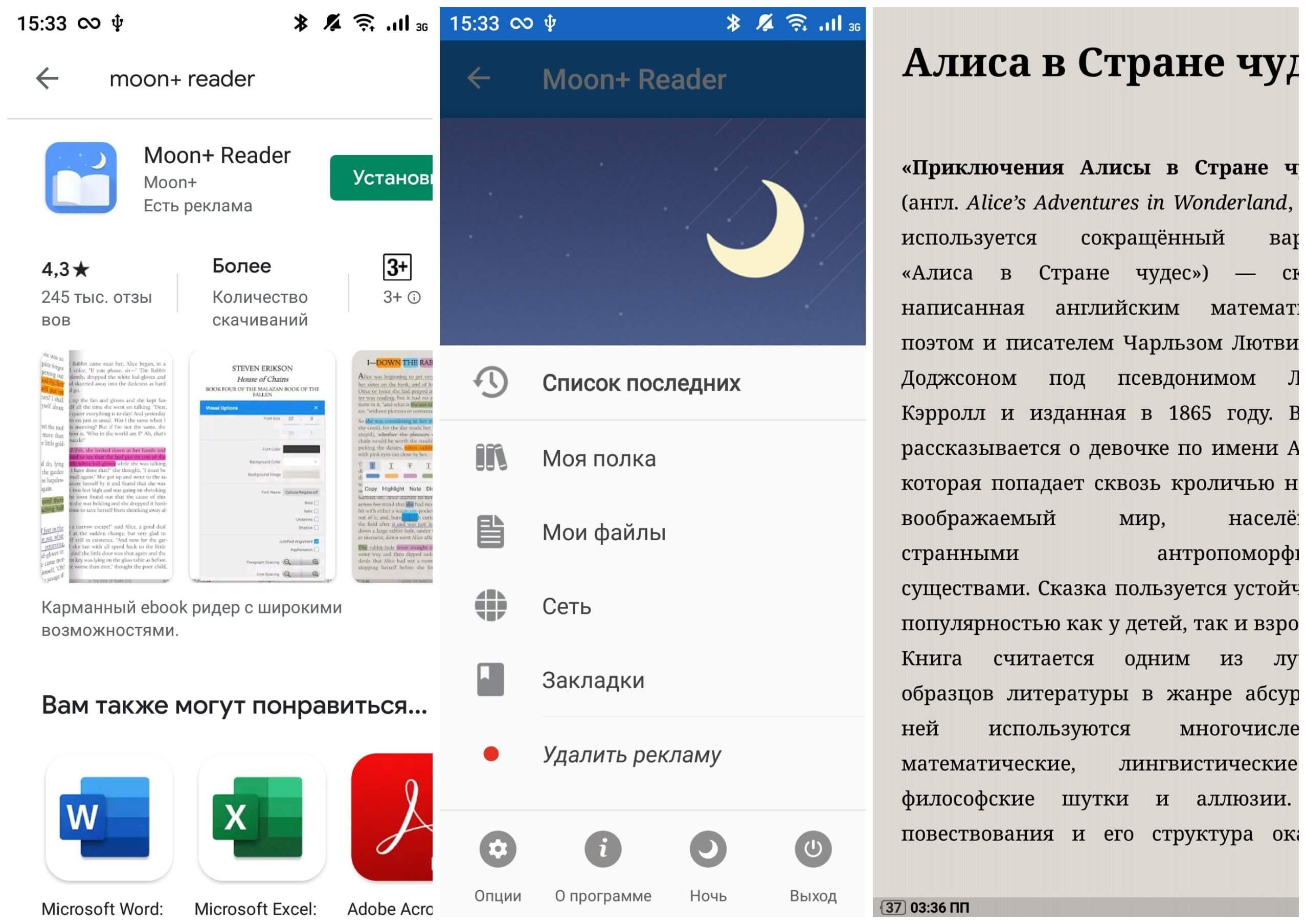 На фото изображено приложение Moon Reader.