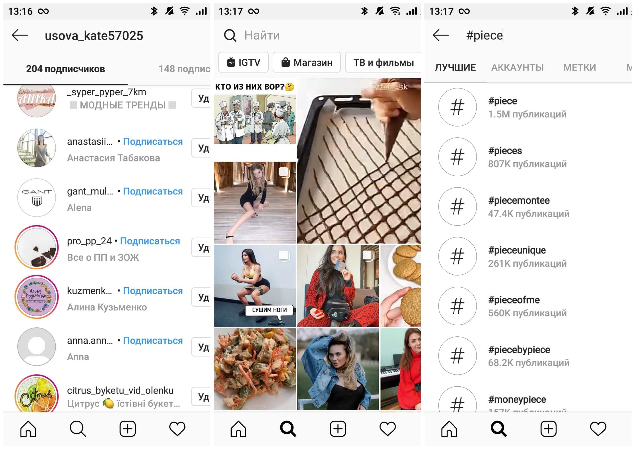 На фото изображены скриншоты приложения Instagram.