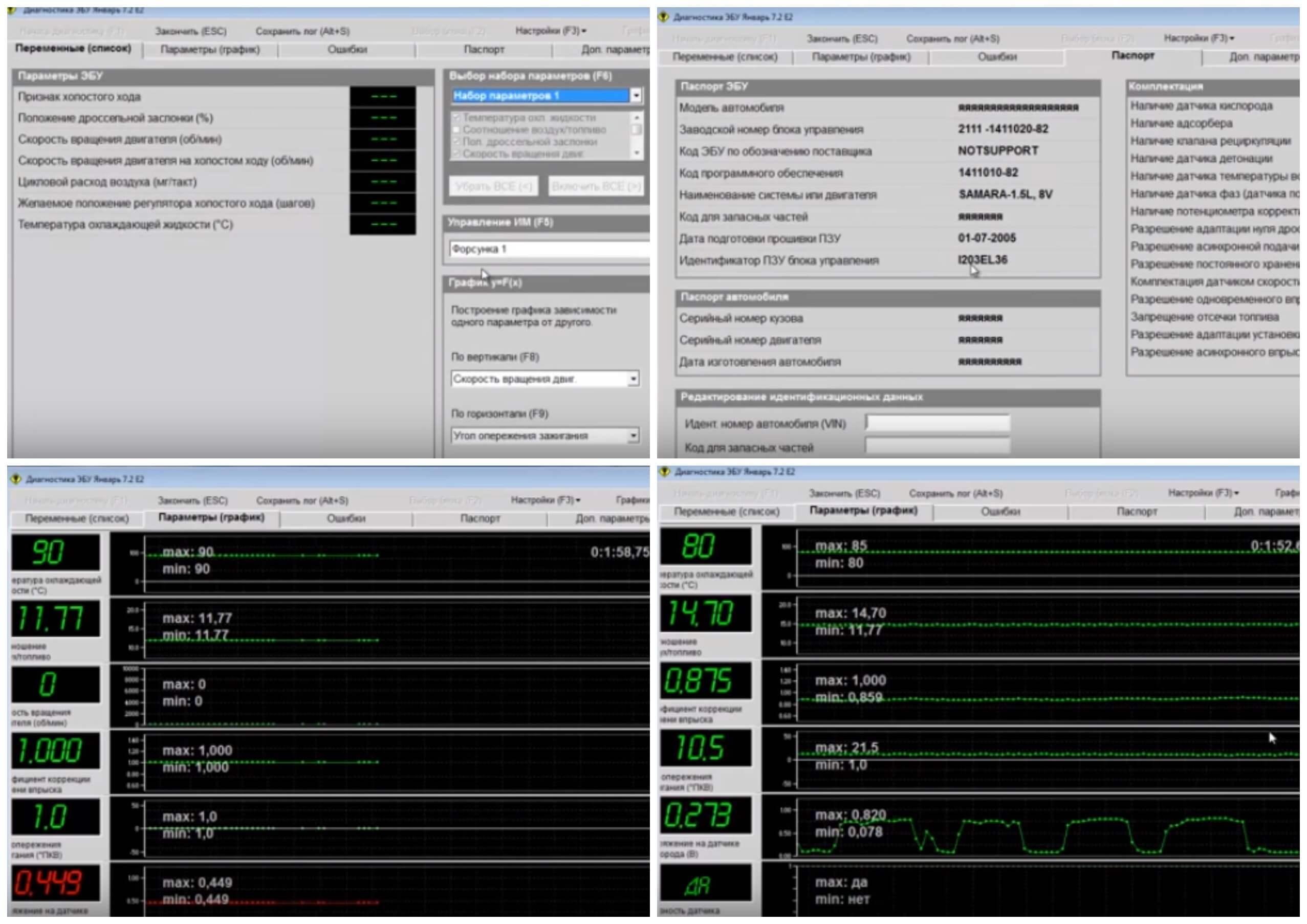 На фото изображены скриншоты программы Opendiag для ПК.