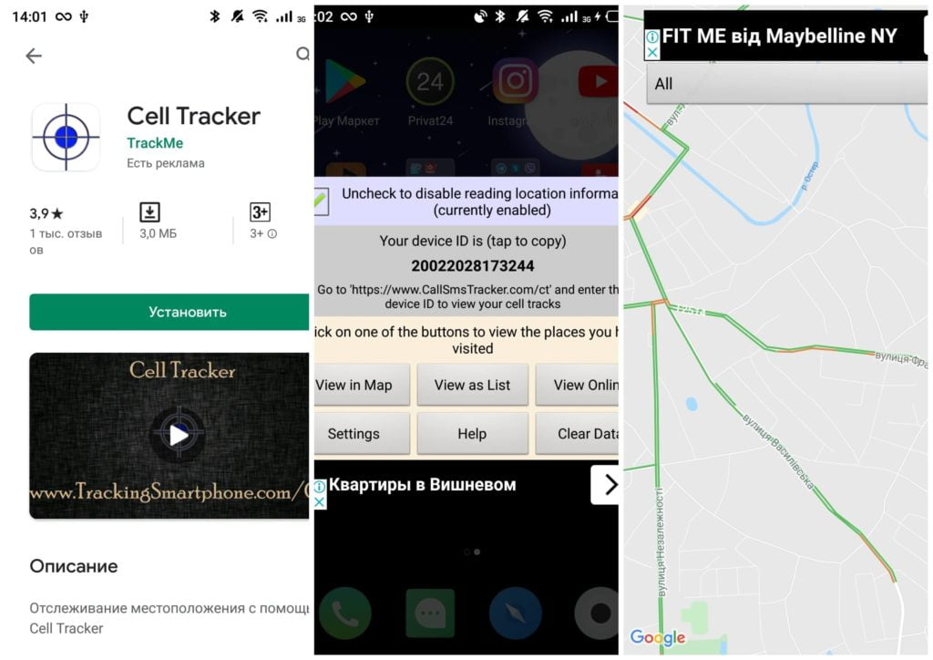 На фото изображено приложение Cell Tracker.
