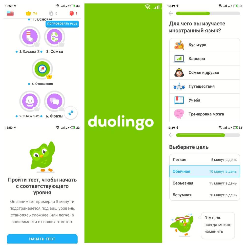 На фото изображены скриншоты приложения Duolingo.