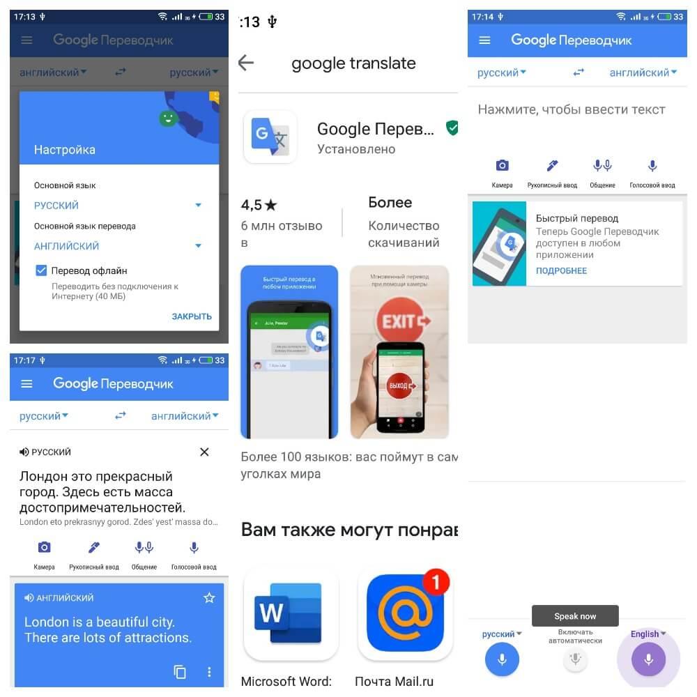 На фото изображено приложение Google Translate.