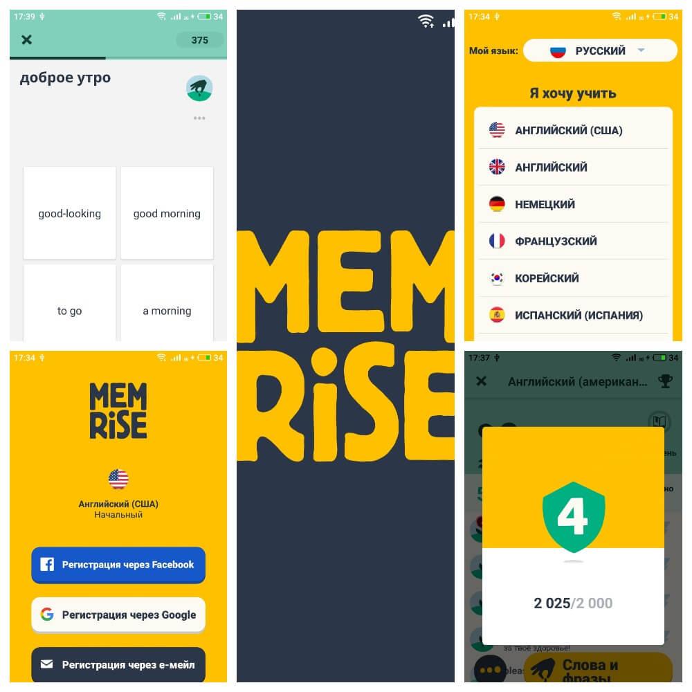 На фото скриншоты приложения Memrise.
