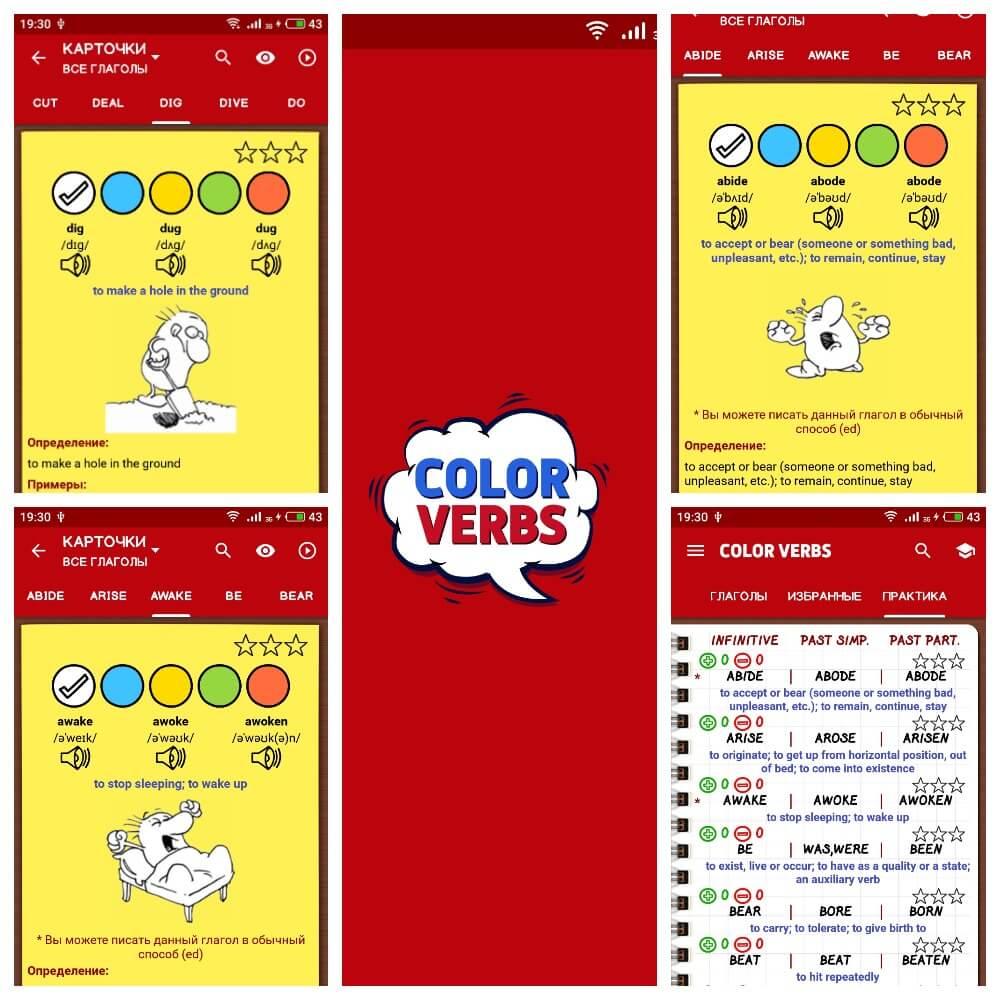 На фото изображено приложение Color Verbs.