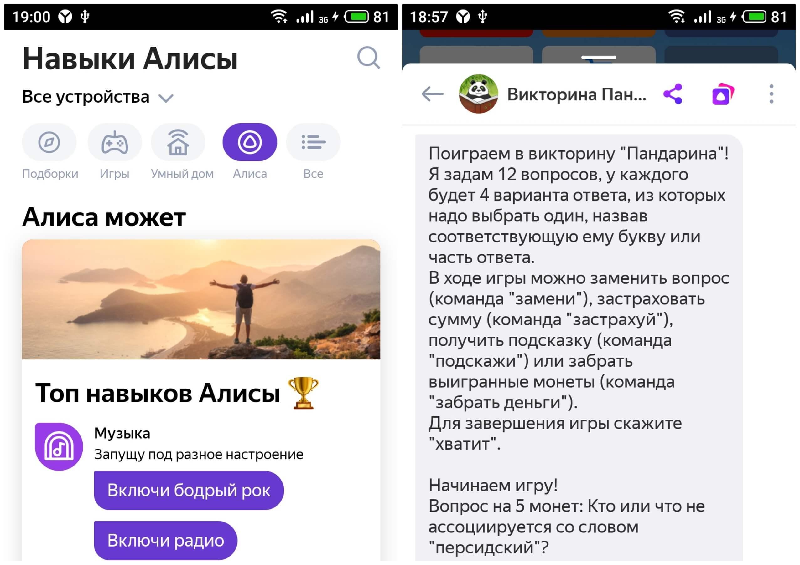 На фото изображено приложение для телефона Алиса с Яндекс.