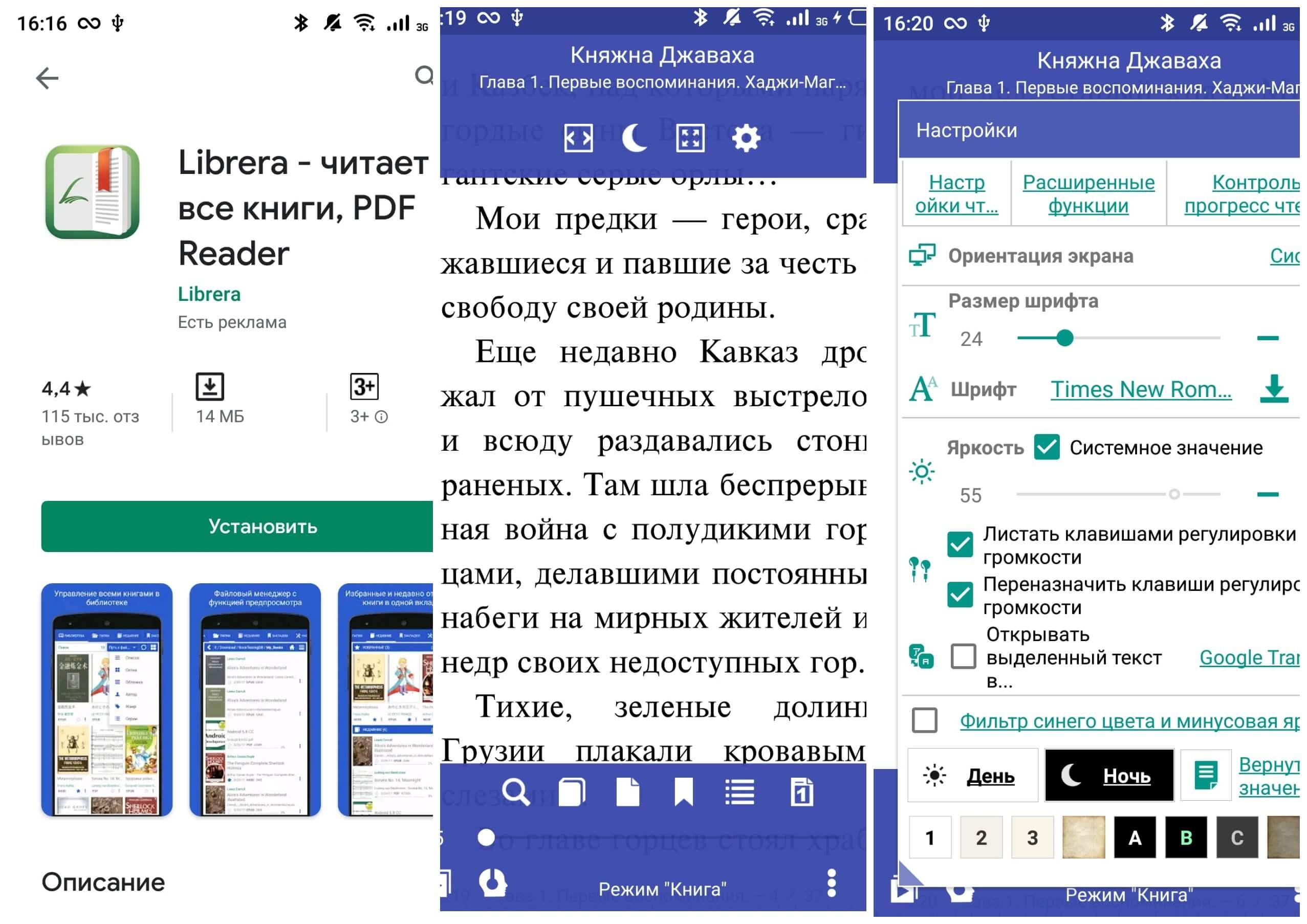 На фото изображено приложение Librera.