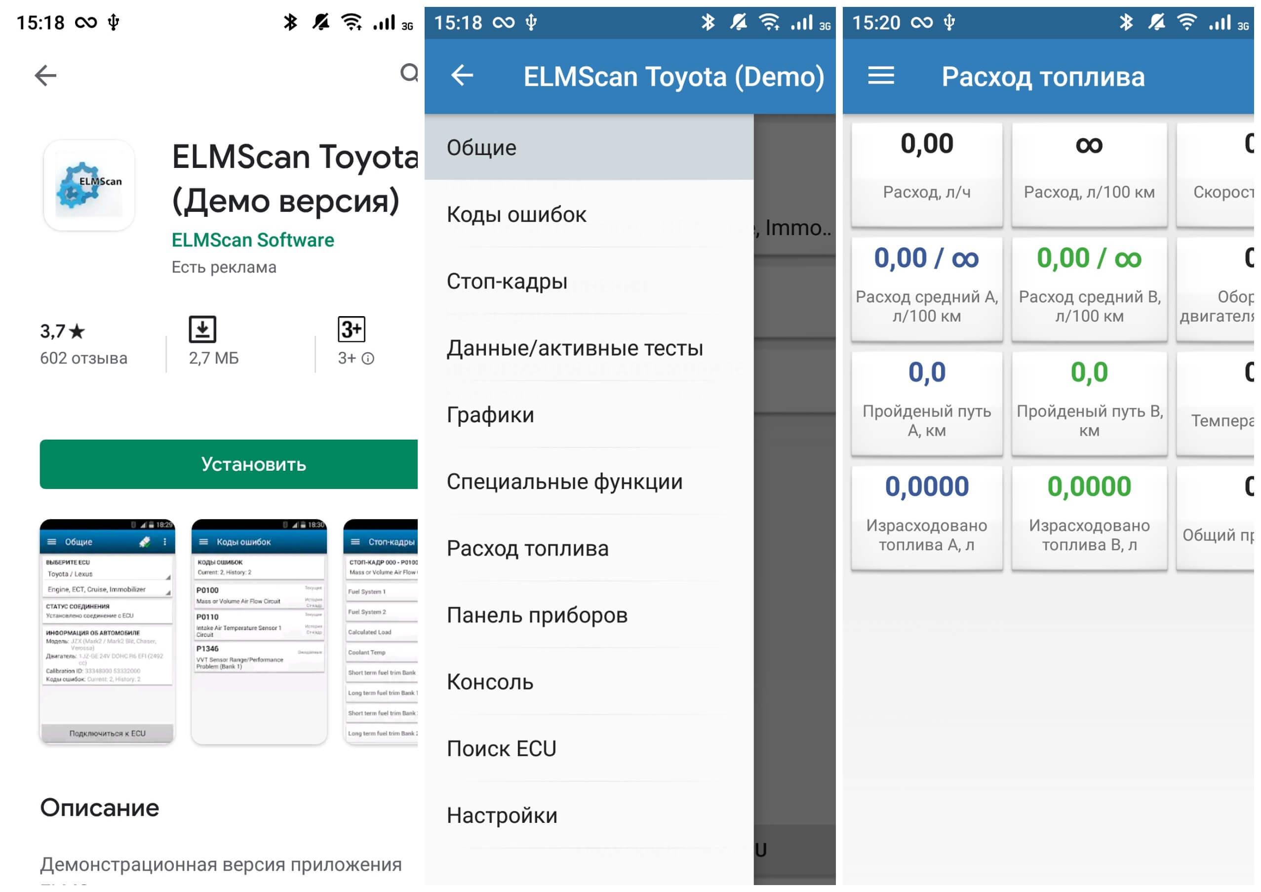 На фото изображены скриншоты приложения ELMScan Toyota.