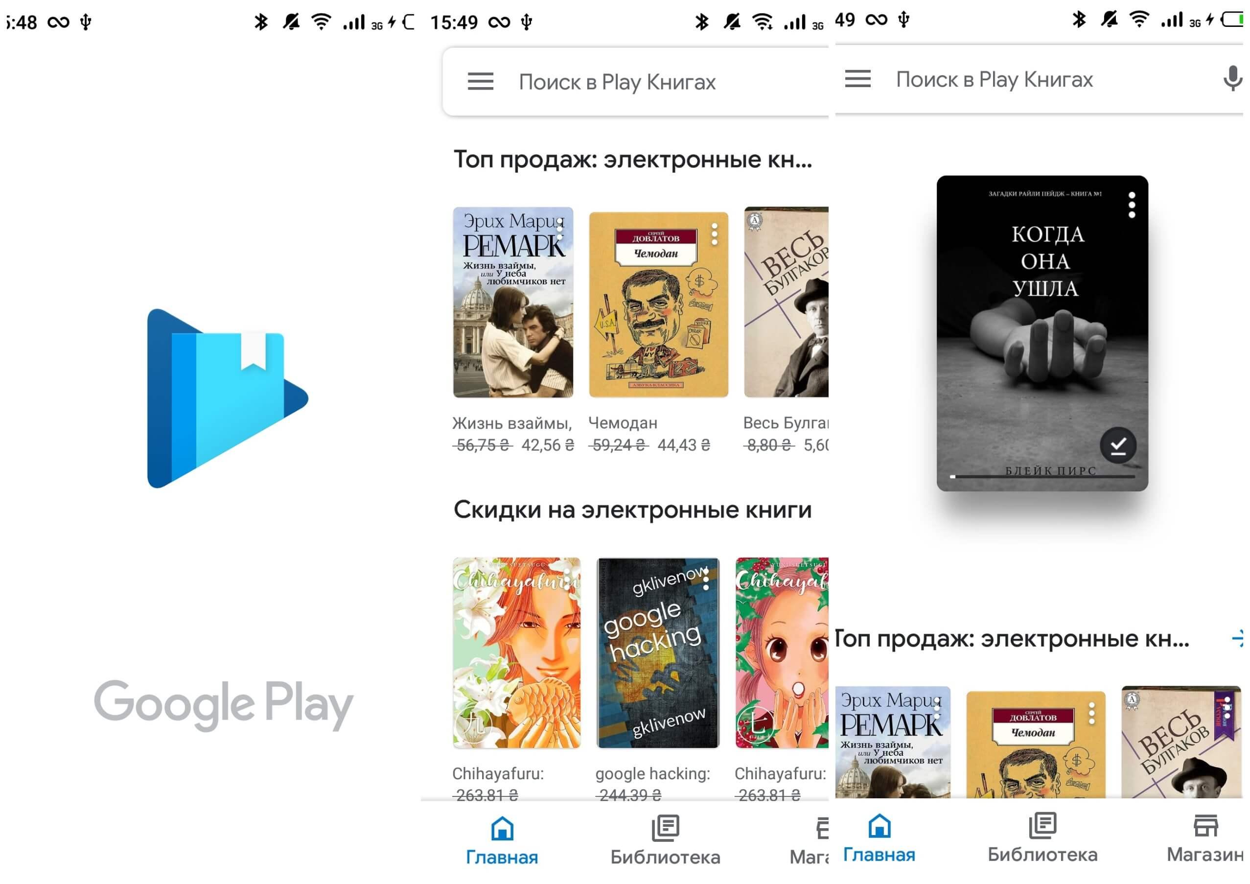 На фото изображено приложение Google книги.