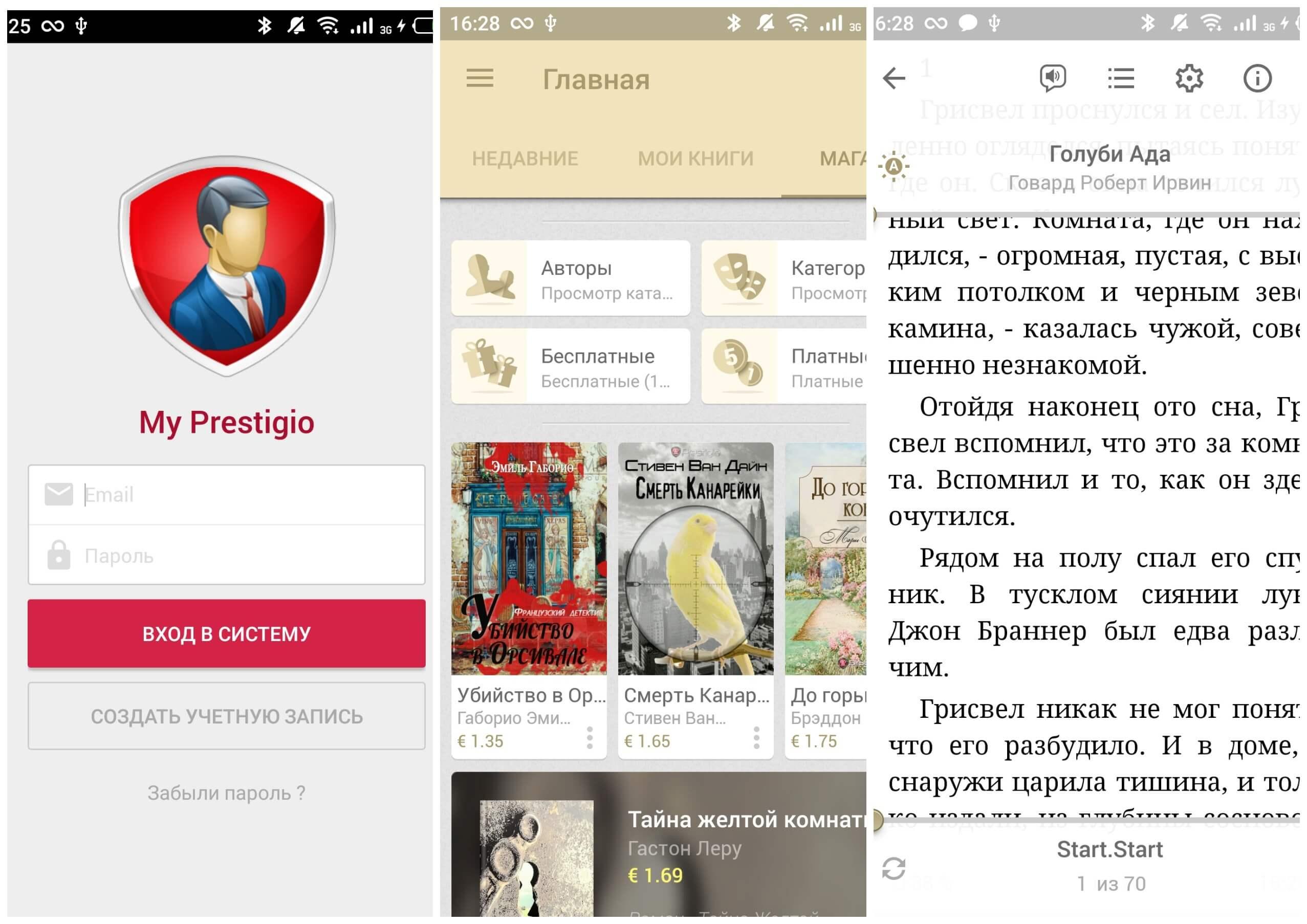 На фото изображены скриншоты приложения eReader Prestigio.