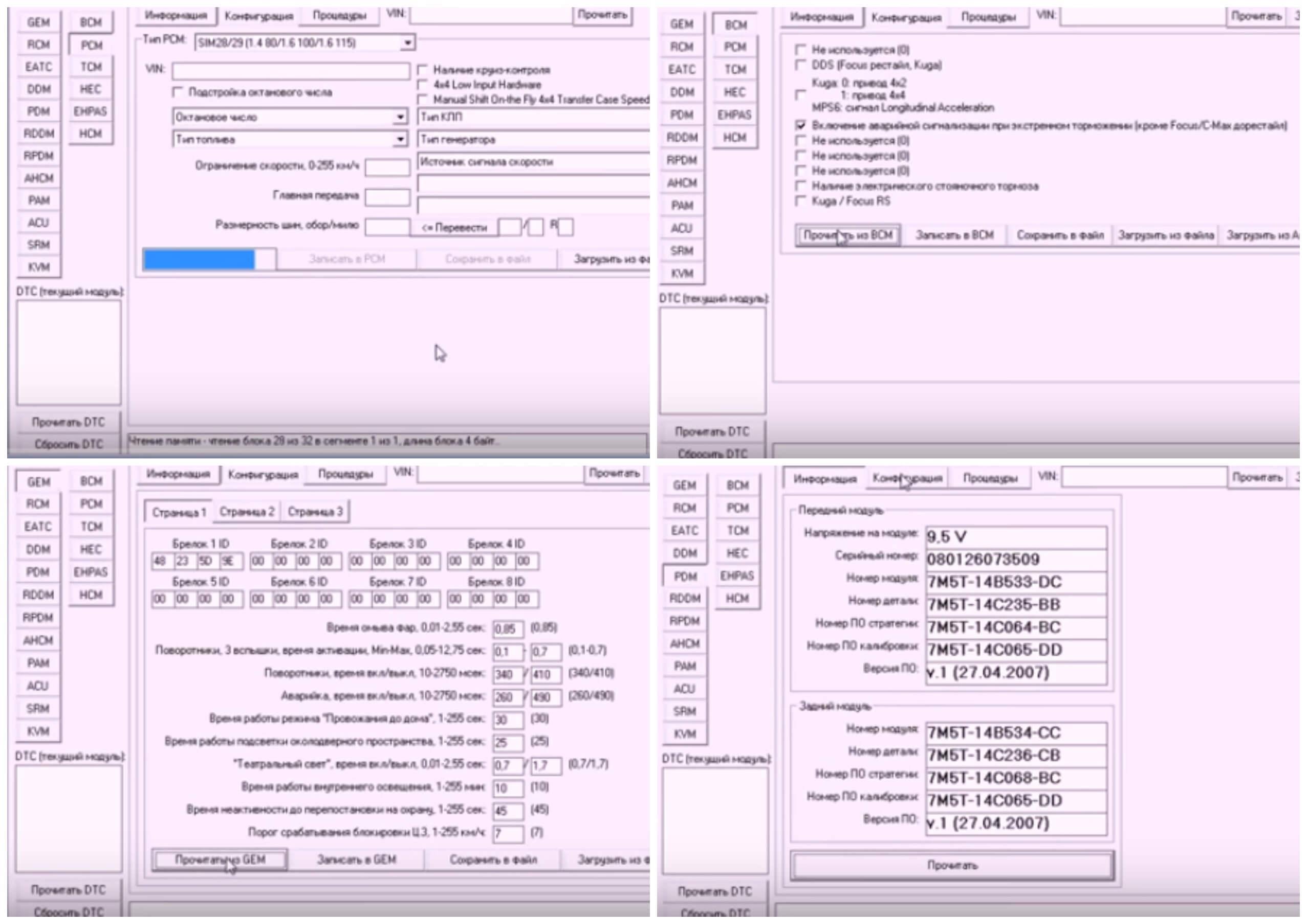 На фото изображена программа для диагностики авто ElmСonfig.