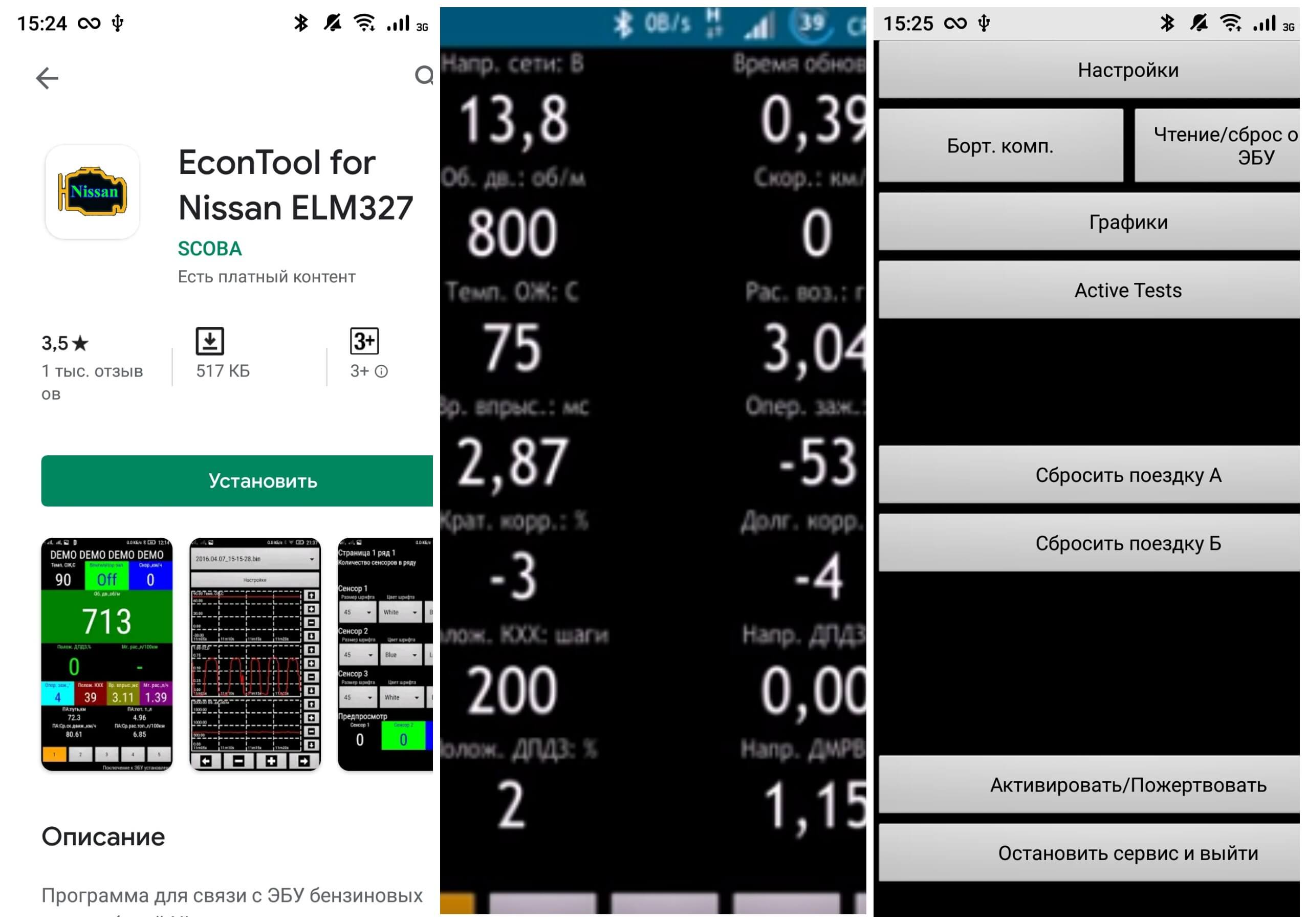 На фото изображено приложение Econ Tool.