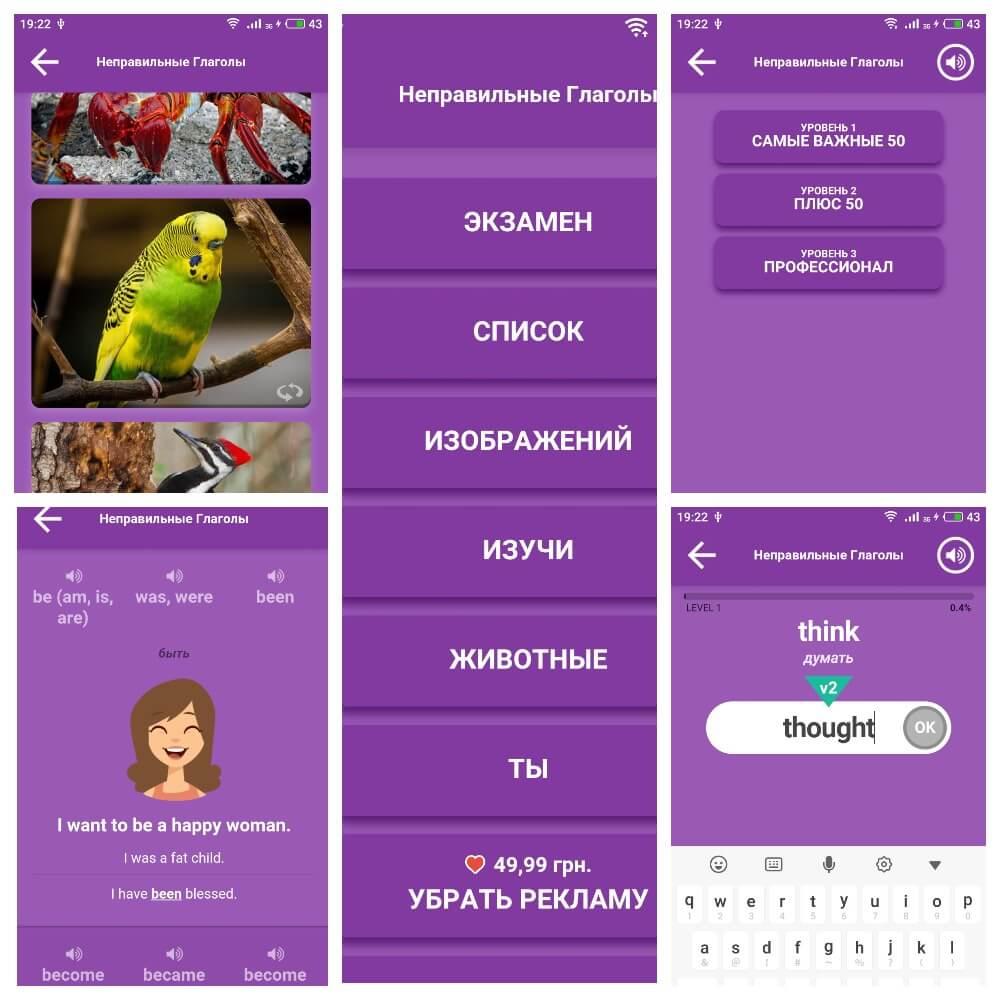 На фото приложение Filp and learn неправильные глаголы.