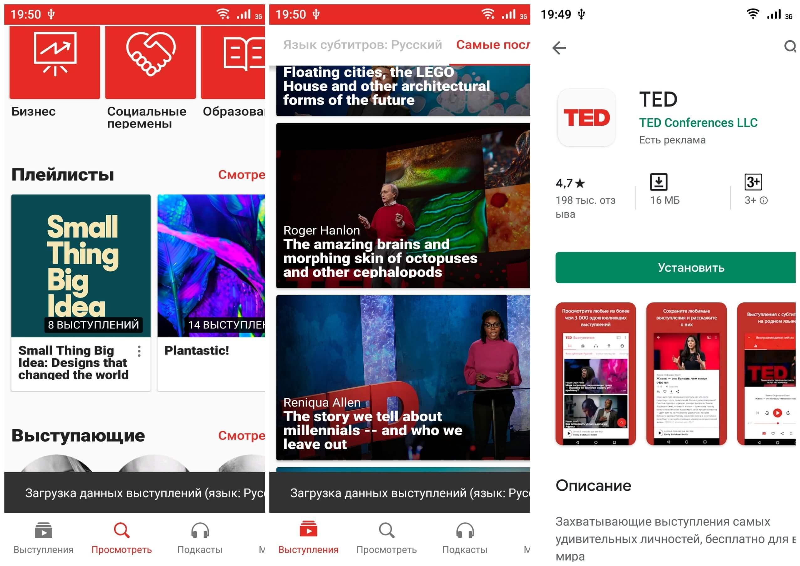 На фото изображены скриншоты приложения TED.