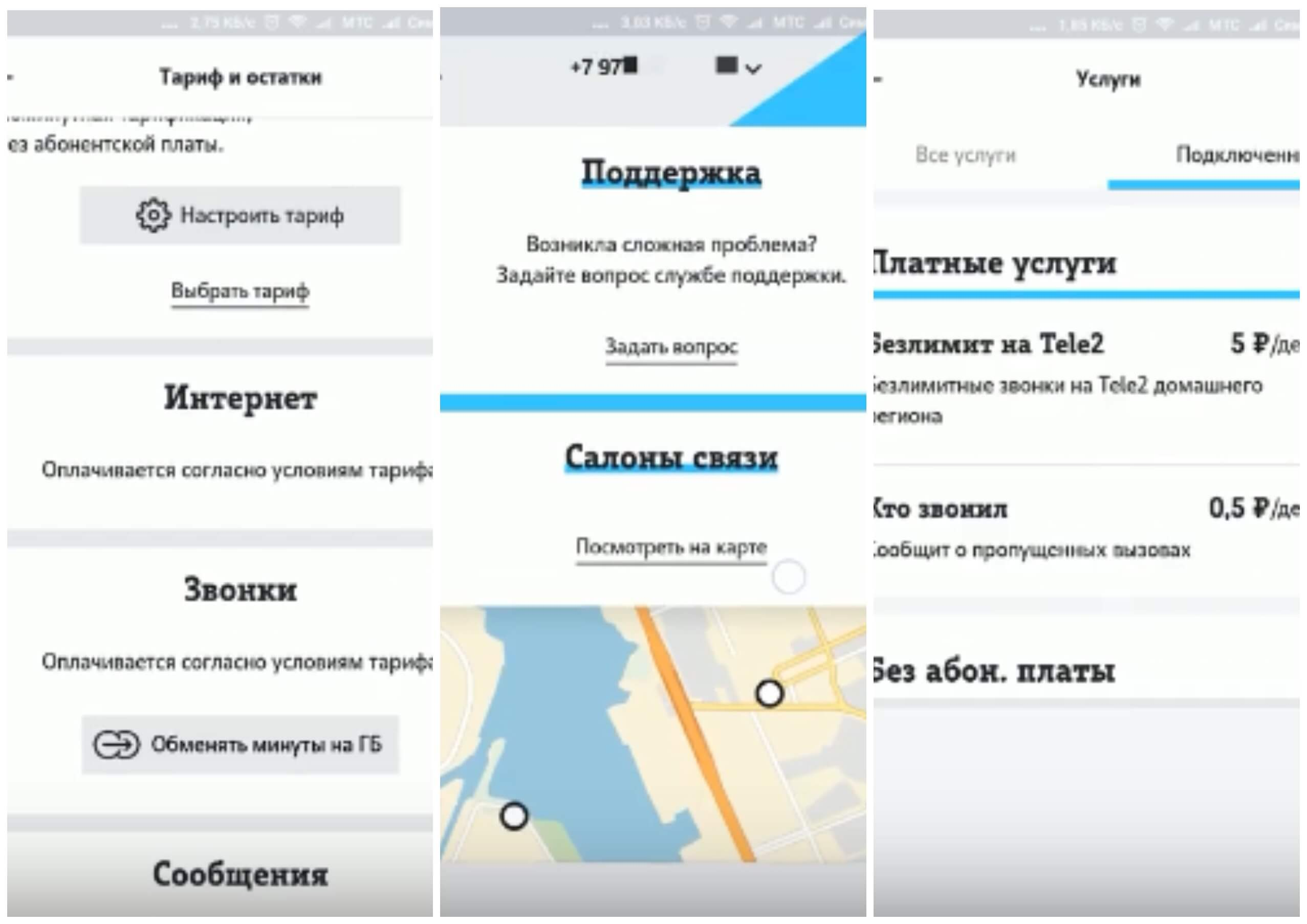 На фото изображено мобильное приложение сотовой связи Мой Tele2.