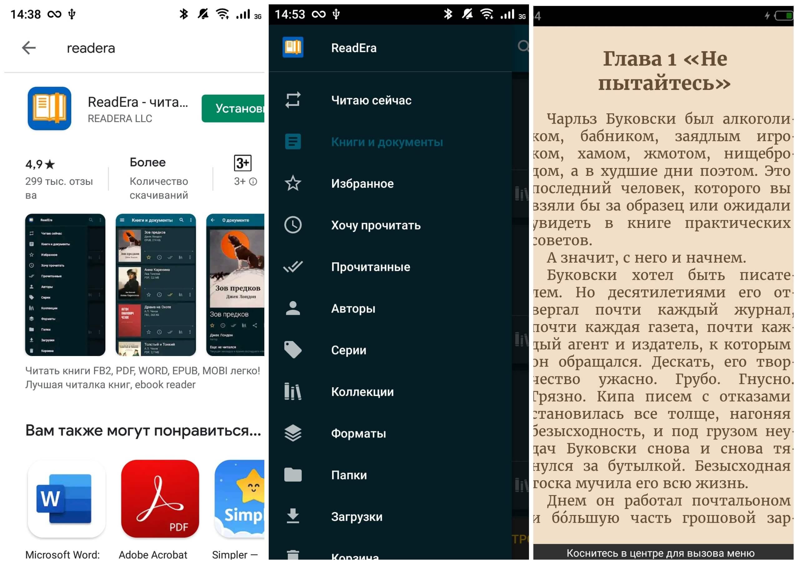 На фото изображены скриншоты приложения Readera.