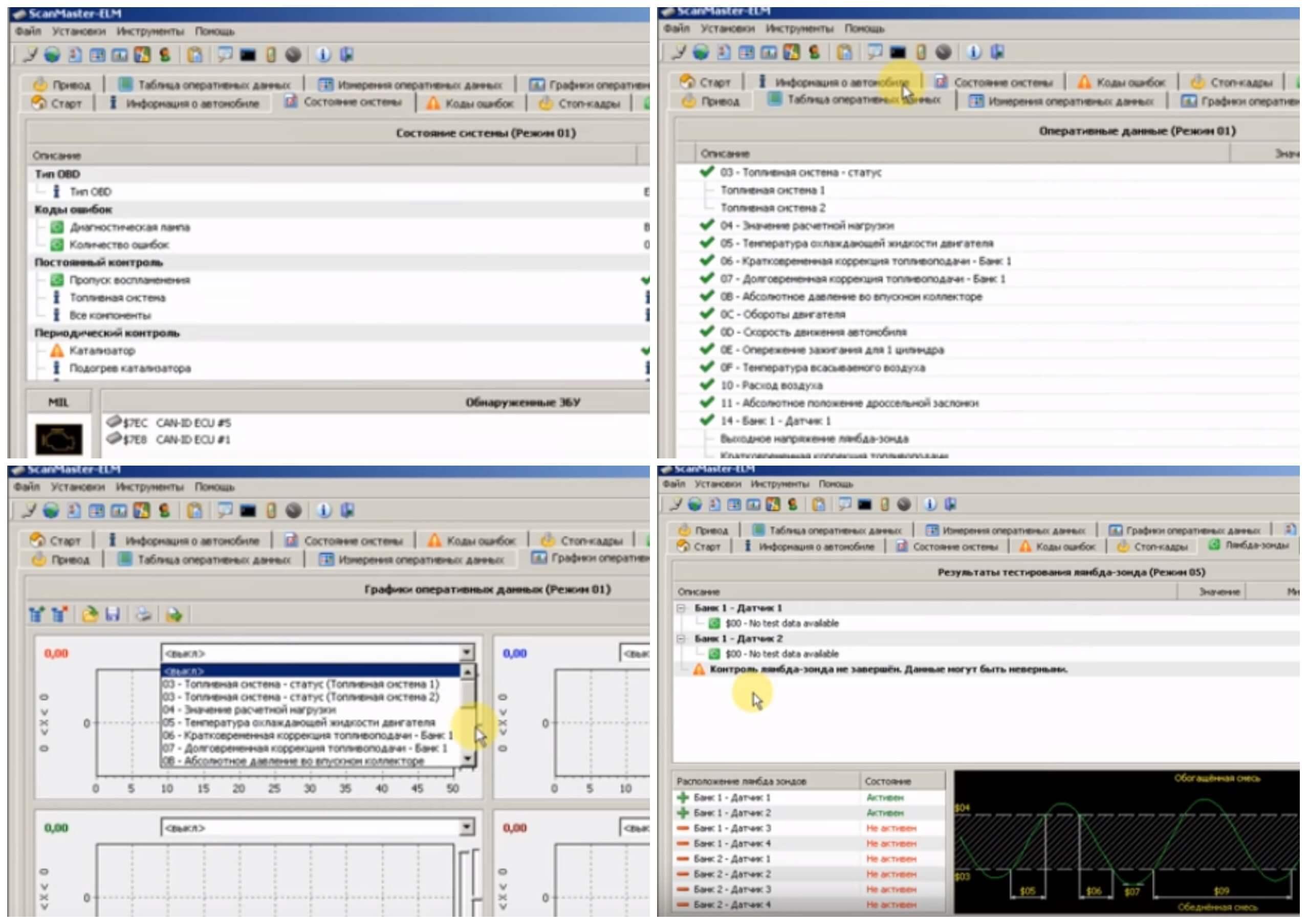 На фото изображена программа для компьютера Scanmaster elm 2.1.