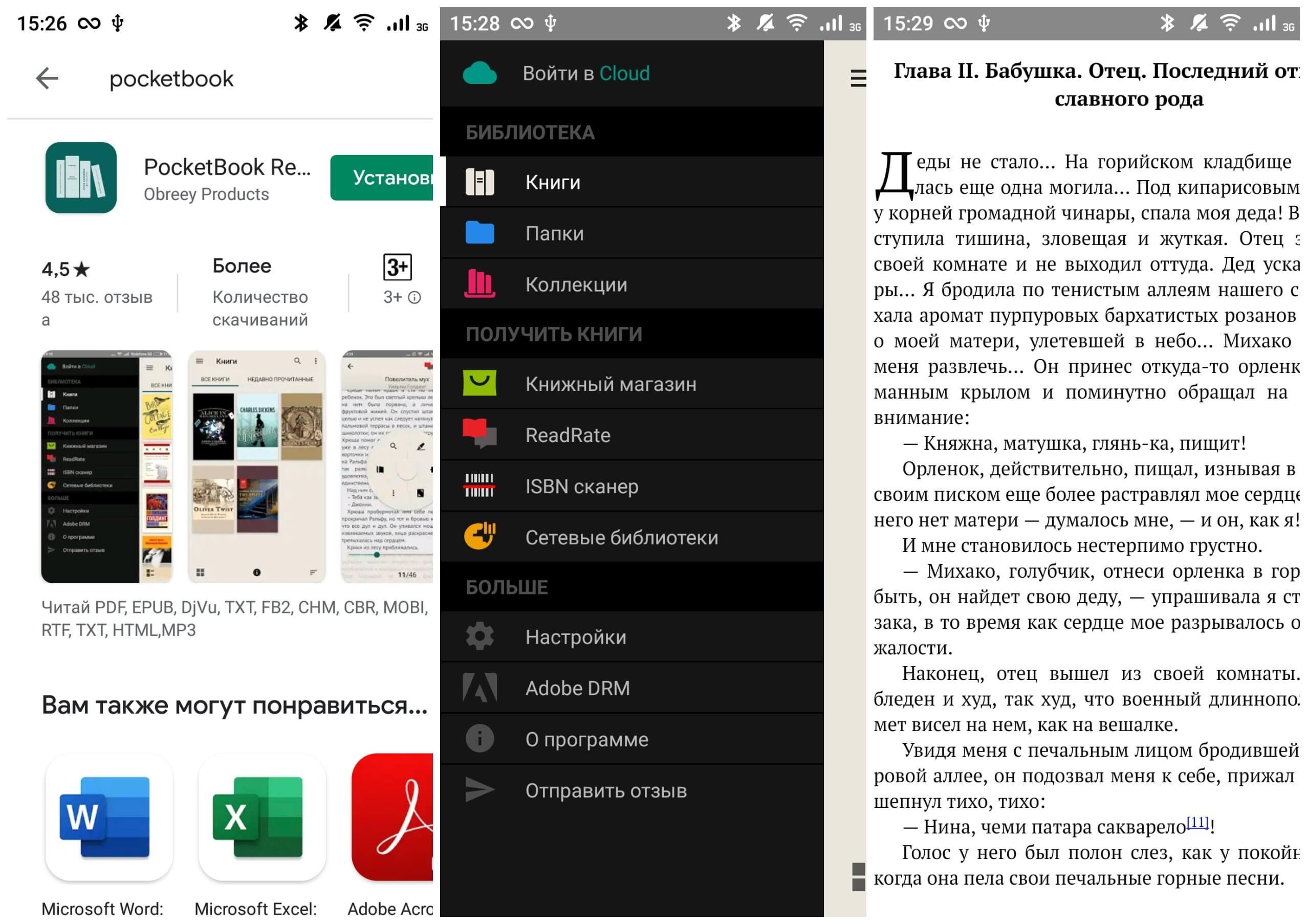На фото изображены скрины приложения Pocket Book.