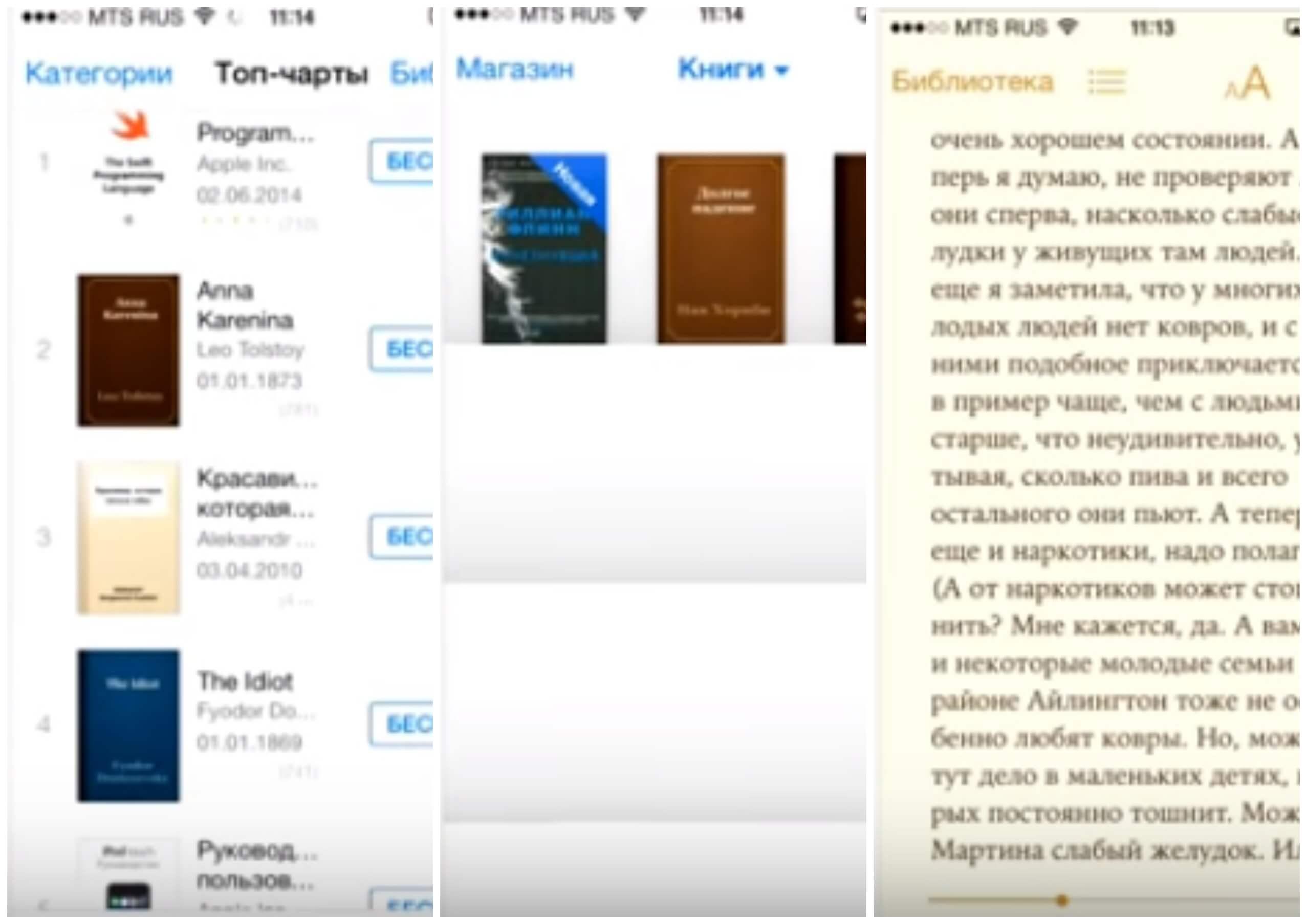На фото приложение iBooks.