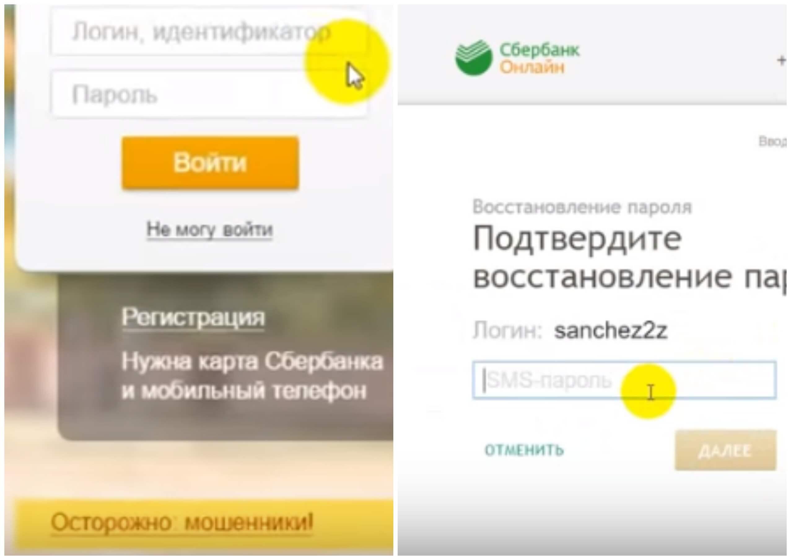 На фото изображено восстановление пароля для Сбербанк онлайн.