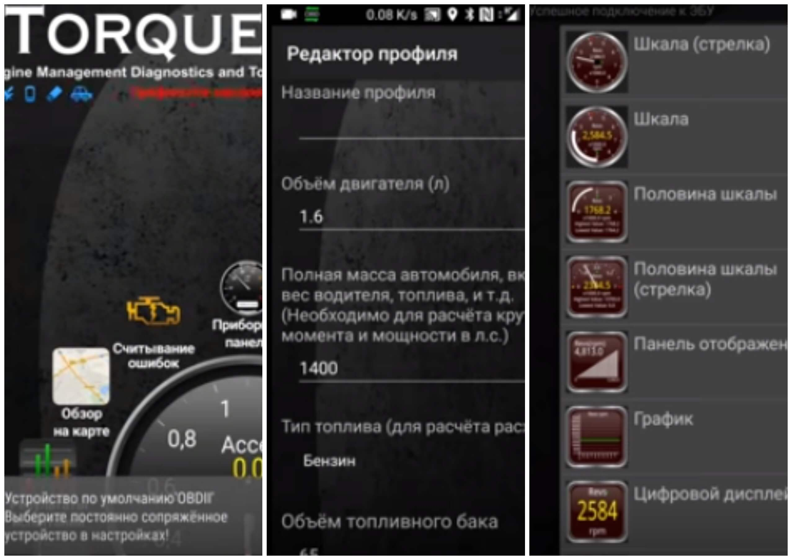На фото изображено приложение для диагностики авто Torque.