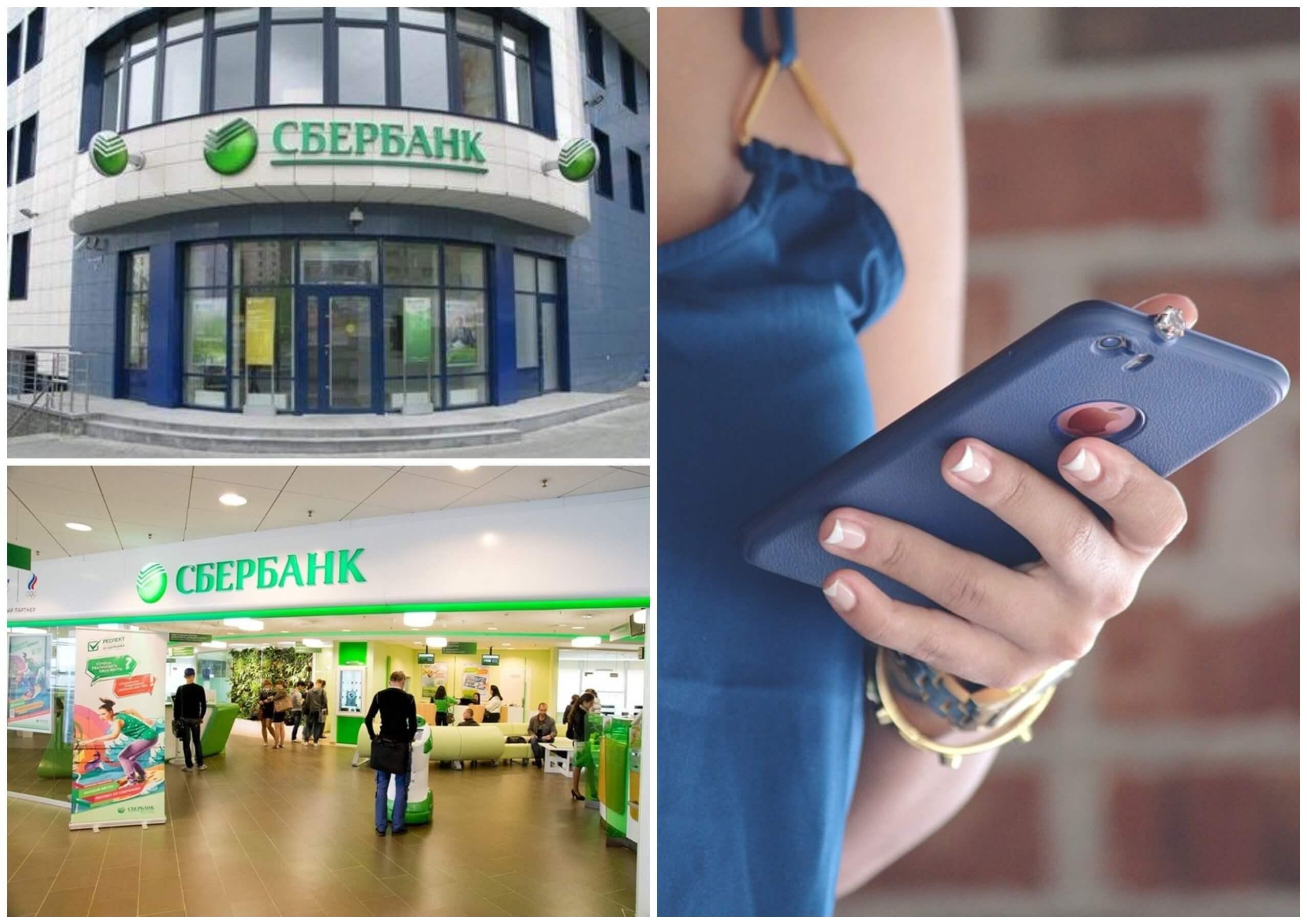 На фото изображен Сбербанк и телефон, который девушка держит в руке.
