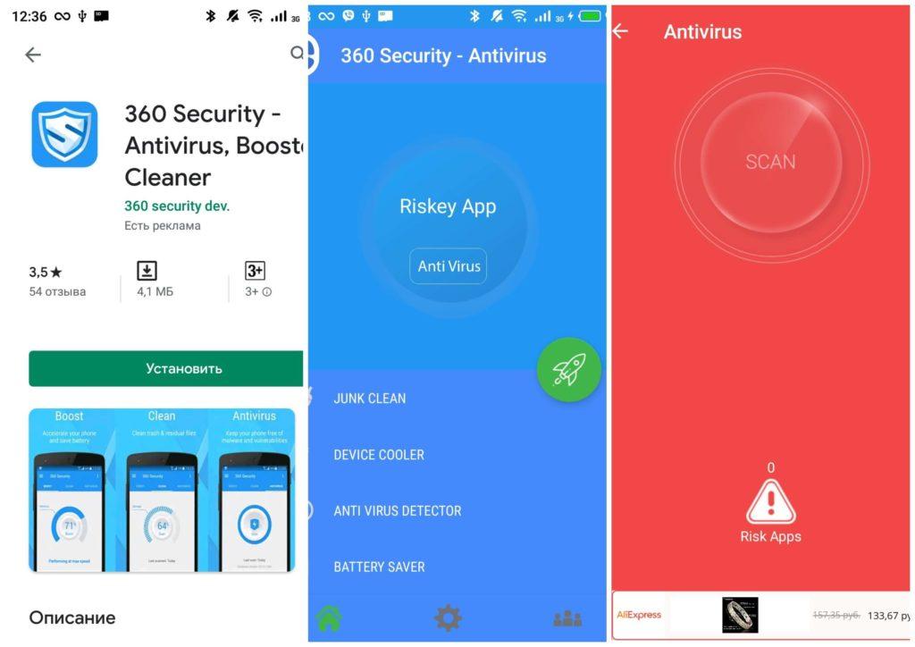 На фото изображено приложение 360 Security Антивирус.