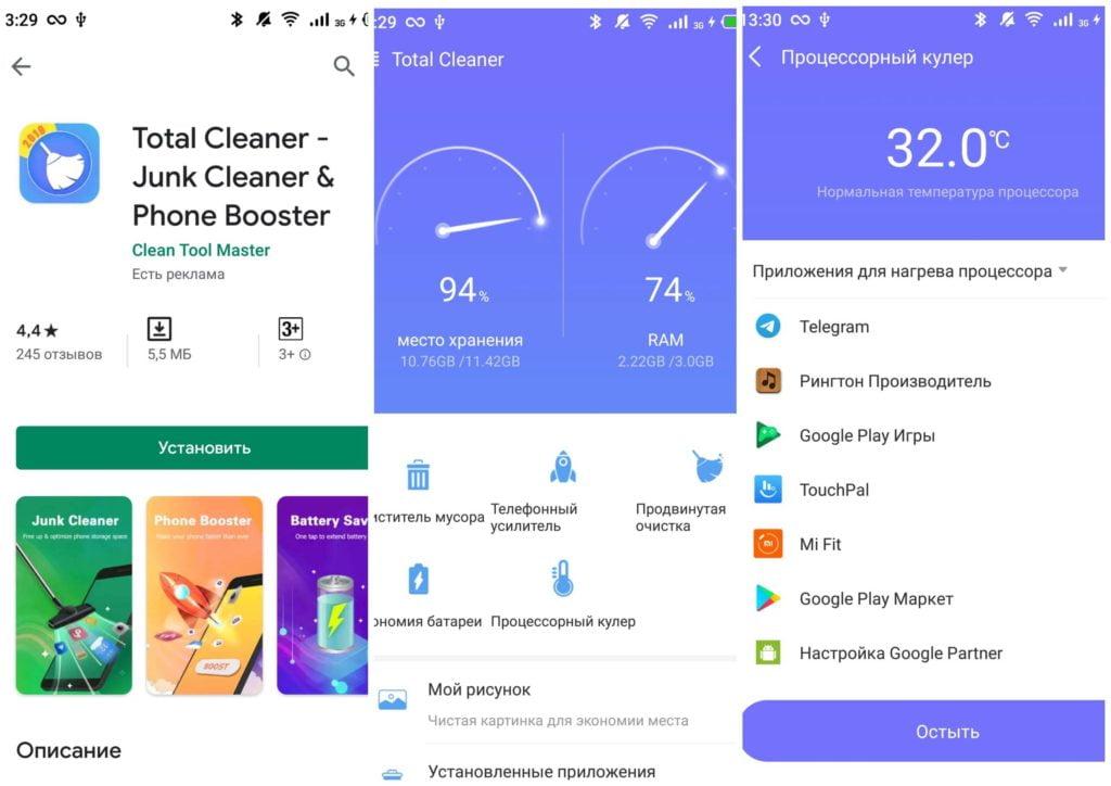 На фото изображено приложение Total cleaner.