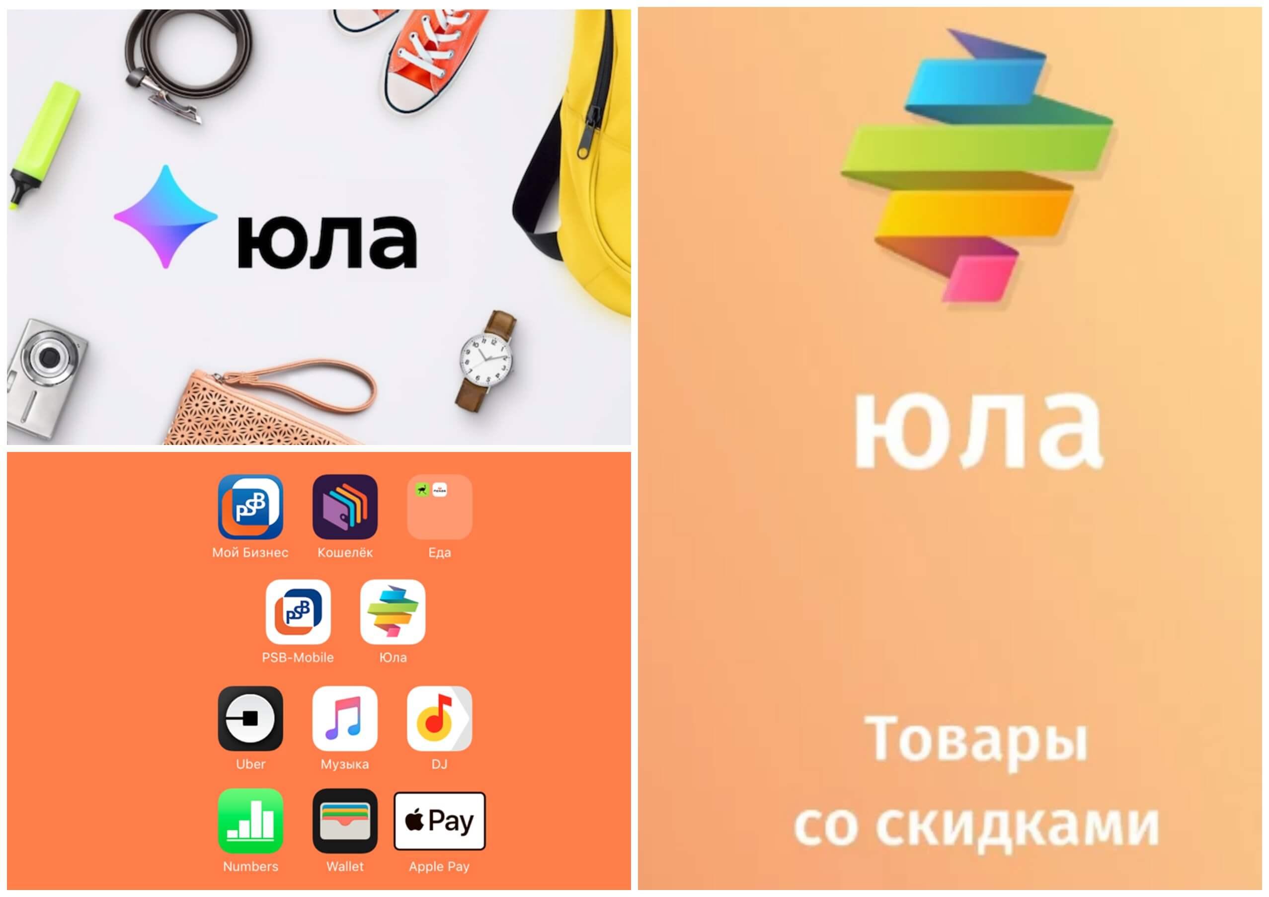 На фото изображены иконки приложения Юла.