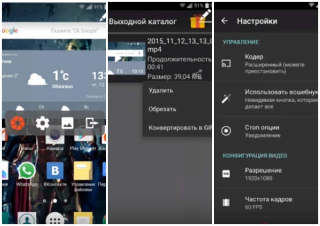 На фото изображено приложение AZ Screen Recorder: no root.