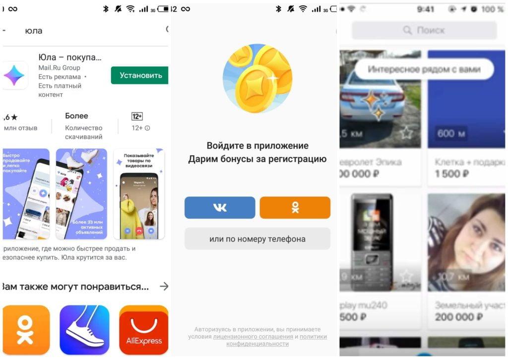 На фото изображено приложение Юла.