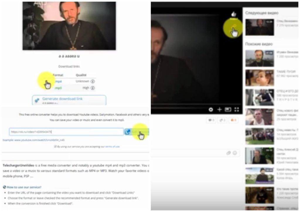 На фото изображено как скачать видео из одноклассников.