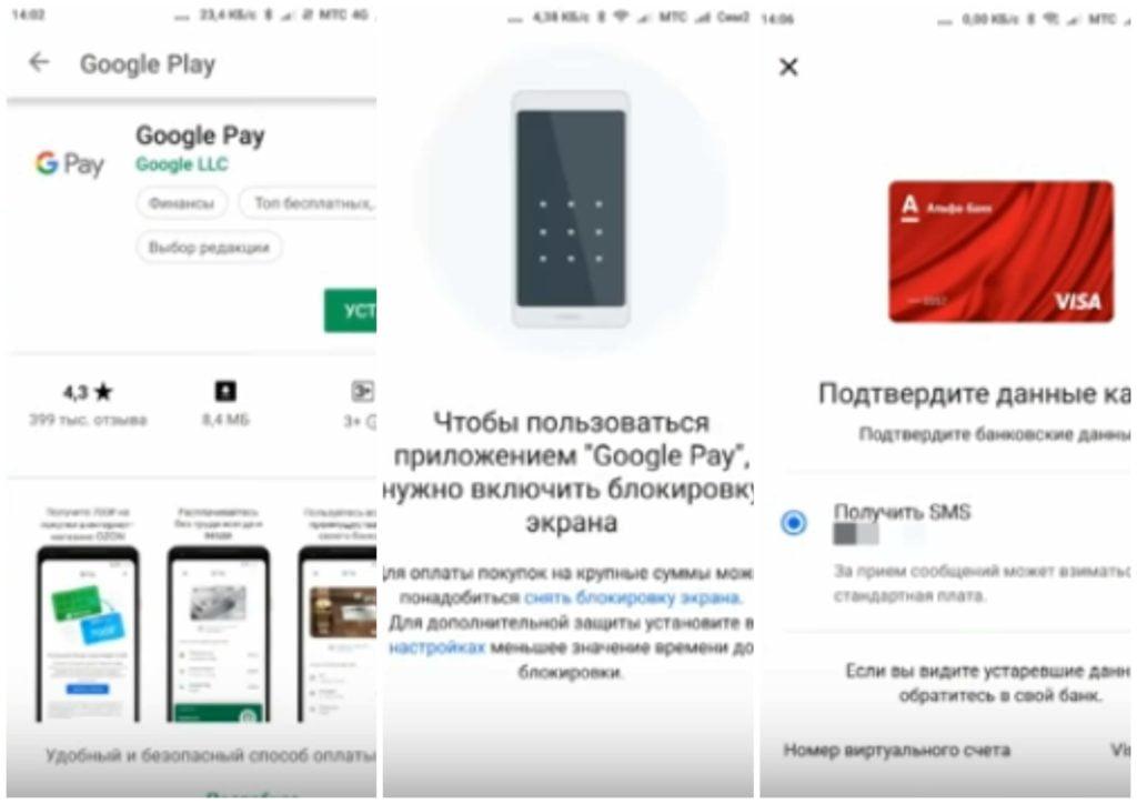 На фото изображено приложение Google Pay.