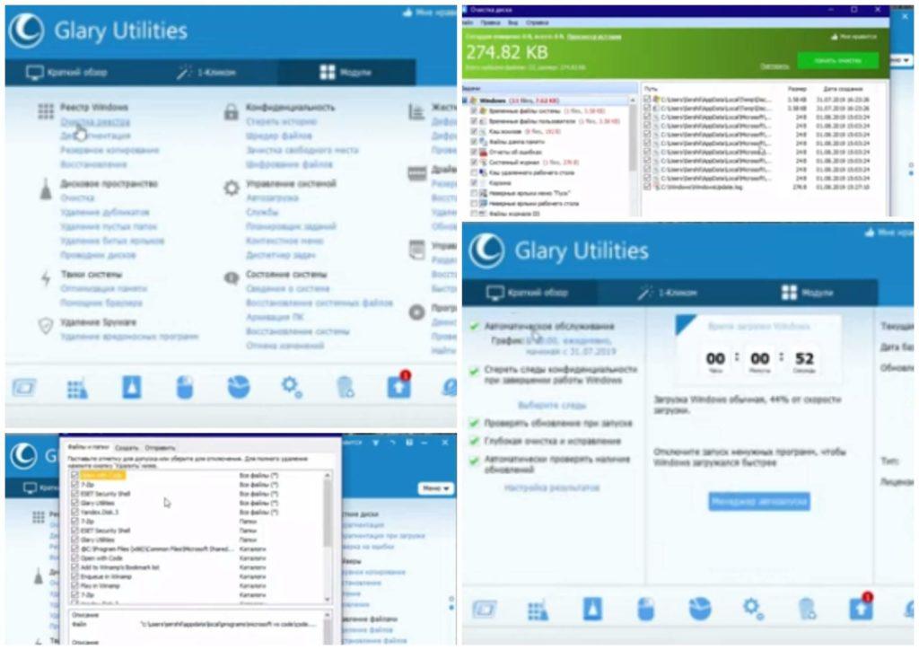 На фото изображена программа для ПК Glary utilities.
