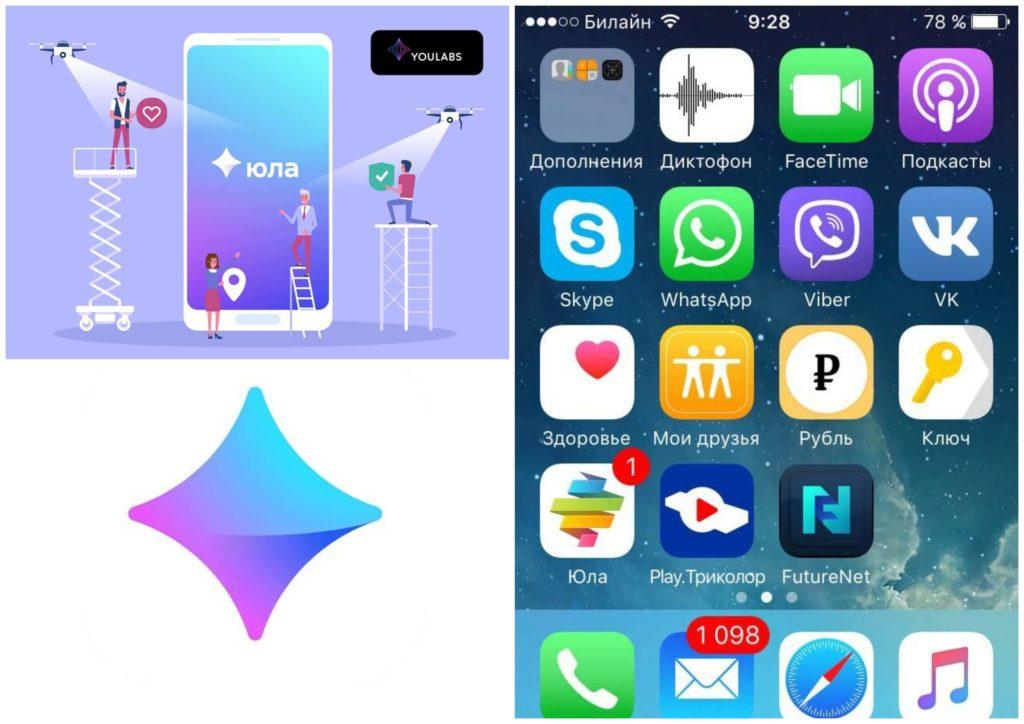 На фото изображены ярлыки приложения Юла на Андроид.