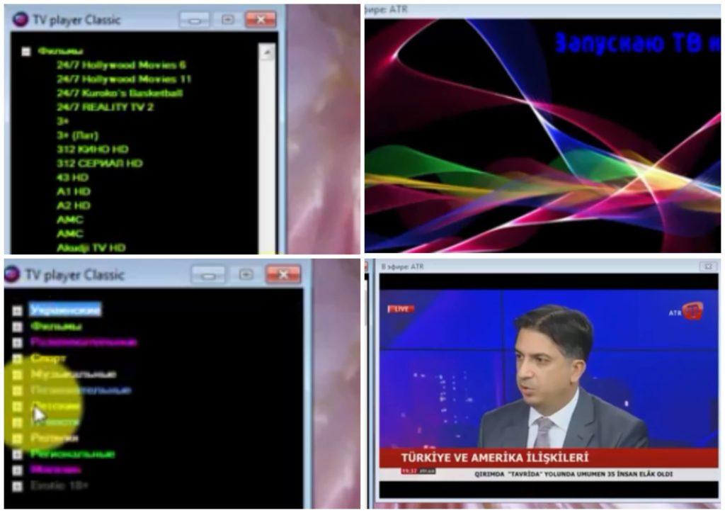 На фото изображена программа для просмотра ТВ на компьютере Tv player classic.