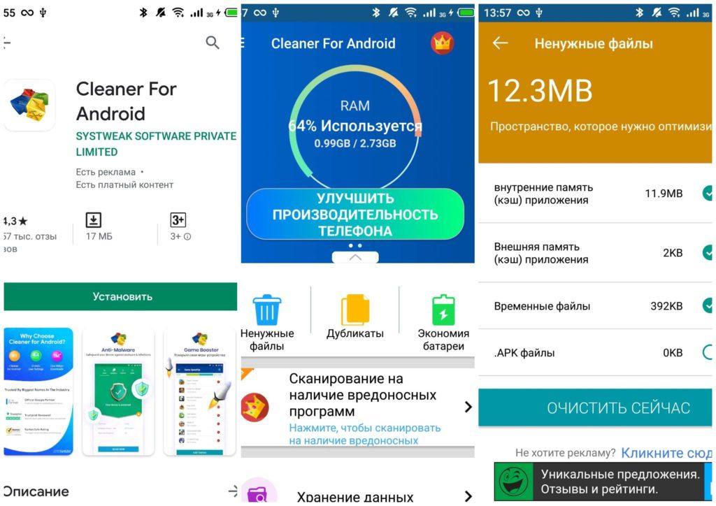 На фото изображено приложение Systweak Android Cleaner.