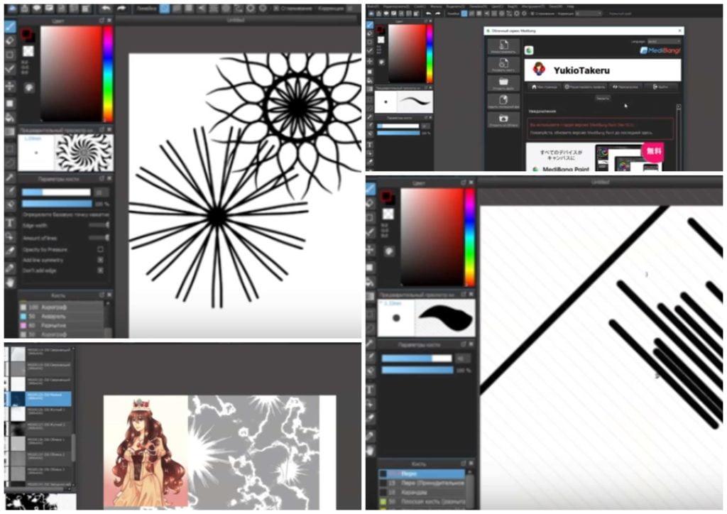 На фото изображена программа Medibang Paint pro.