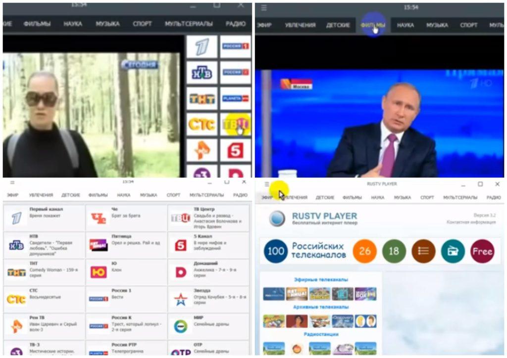 НА фото изображена программа Rus tv player.