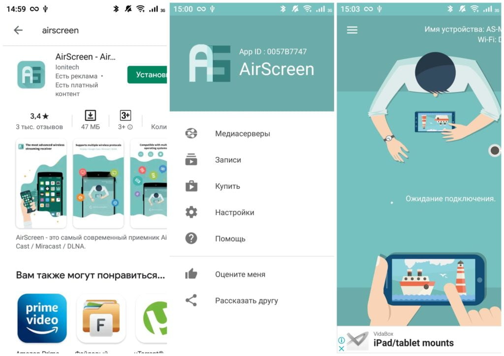 На фото изображено приложение AirScreen.