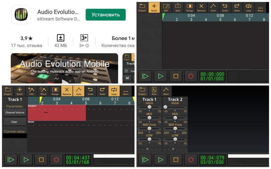 На фото изображено приложение Audio Evolution Mobile Studio.