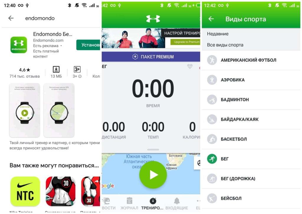 На фото изображено приложение Endomondo.
